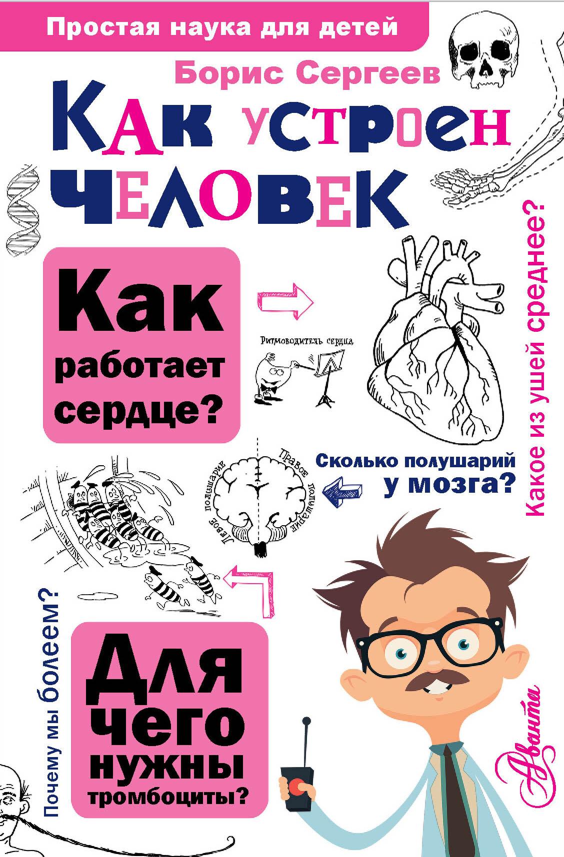 Борис Сергеев Как устроен человек зубная паста babyline тутти фрутти