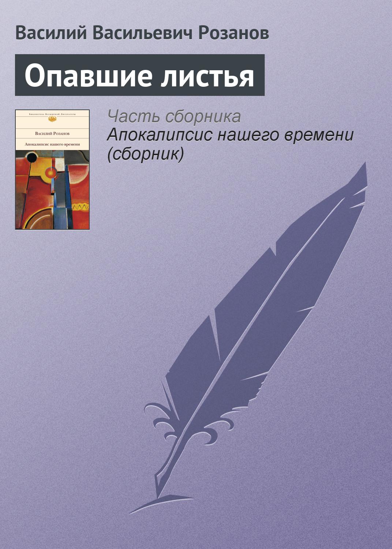 Василий Розанов Опавшие листья василий розанов опавшие листья