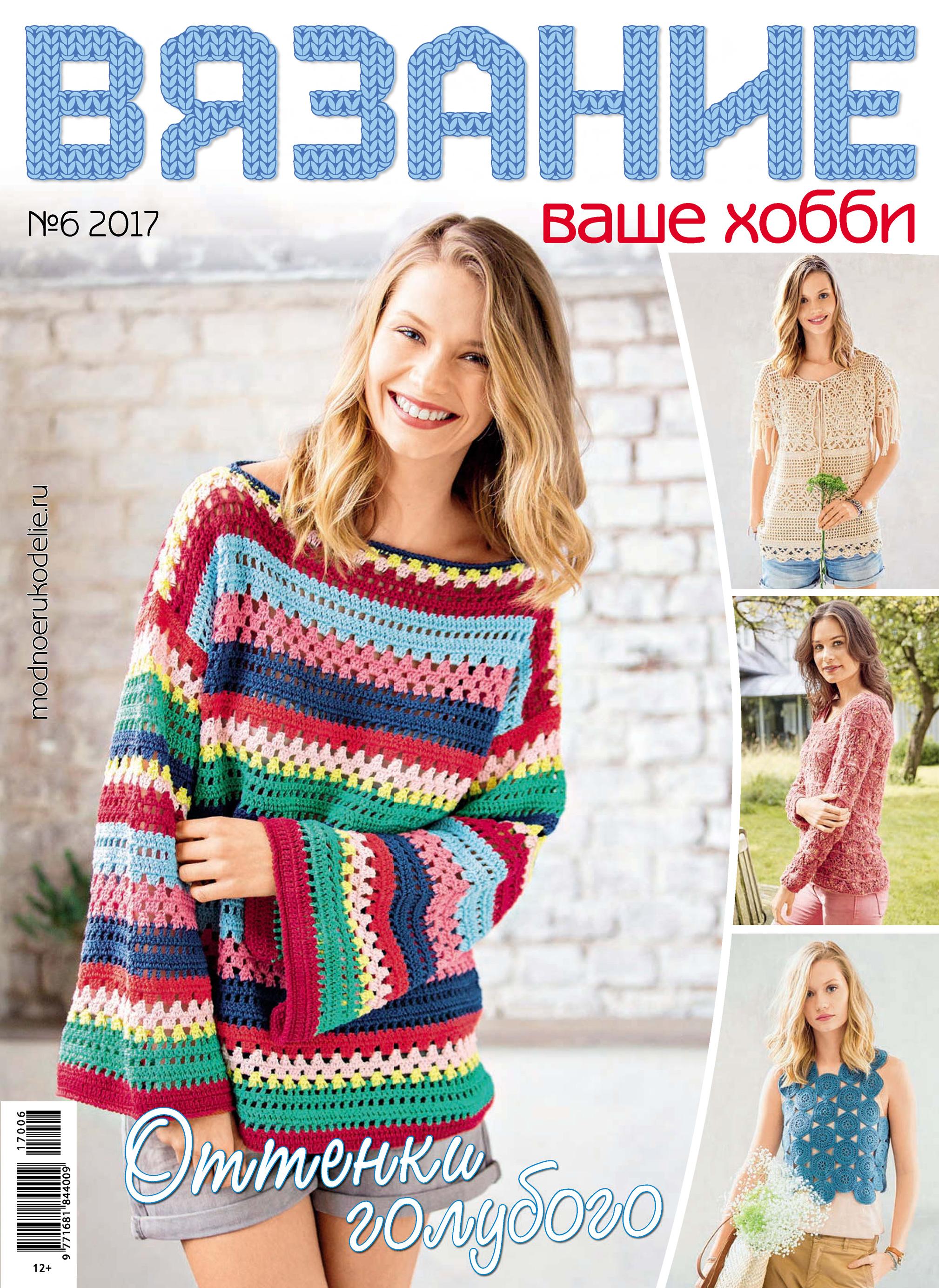 Отсутствует Вязание – ваше хобби №6/2017 отсутствует вязание – ваше хобби дети 6 2017