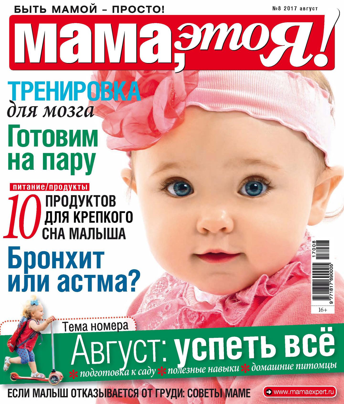 Отсутствует Мама, это Я! №08/2017 отсутствует мама это я спецвыпуск 07 2017 питание малыша