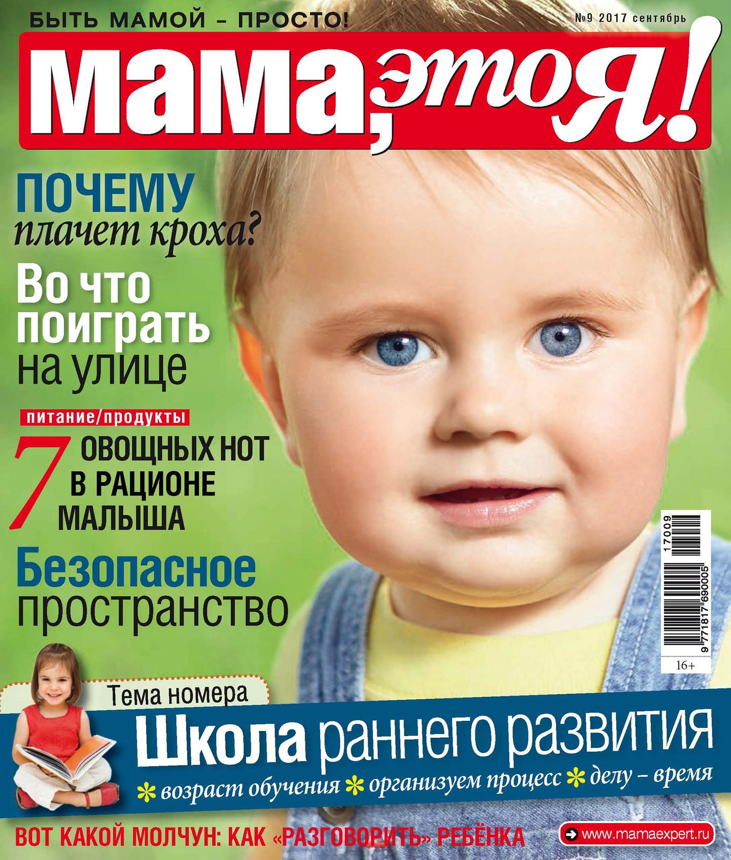 Отсутствует Мама, это Я! №09/2017 отсутствует мама это я спецвыпуск 07 2017 питание малыша