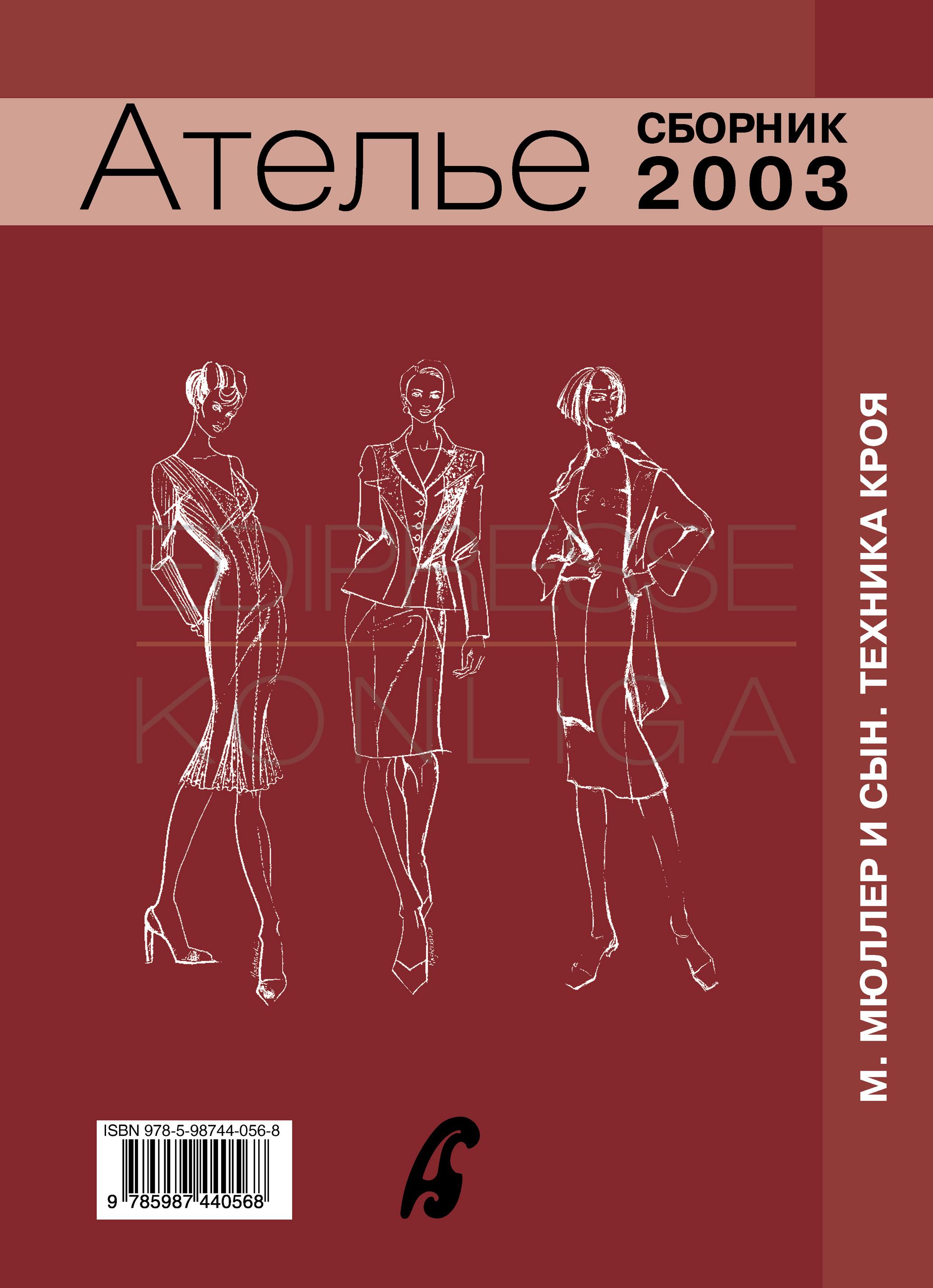 Сборник Сборник «Ателье – 2003». М.Мюллер и сын. Техника кроя женская одежда для спорта