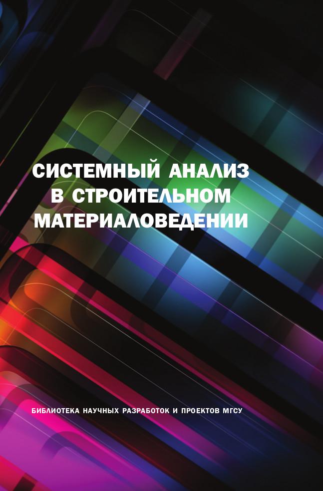 Ю. М. Баженов Системный анализ в строительном материаловедении ю м баженов бетоноведение учебник