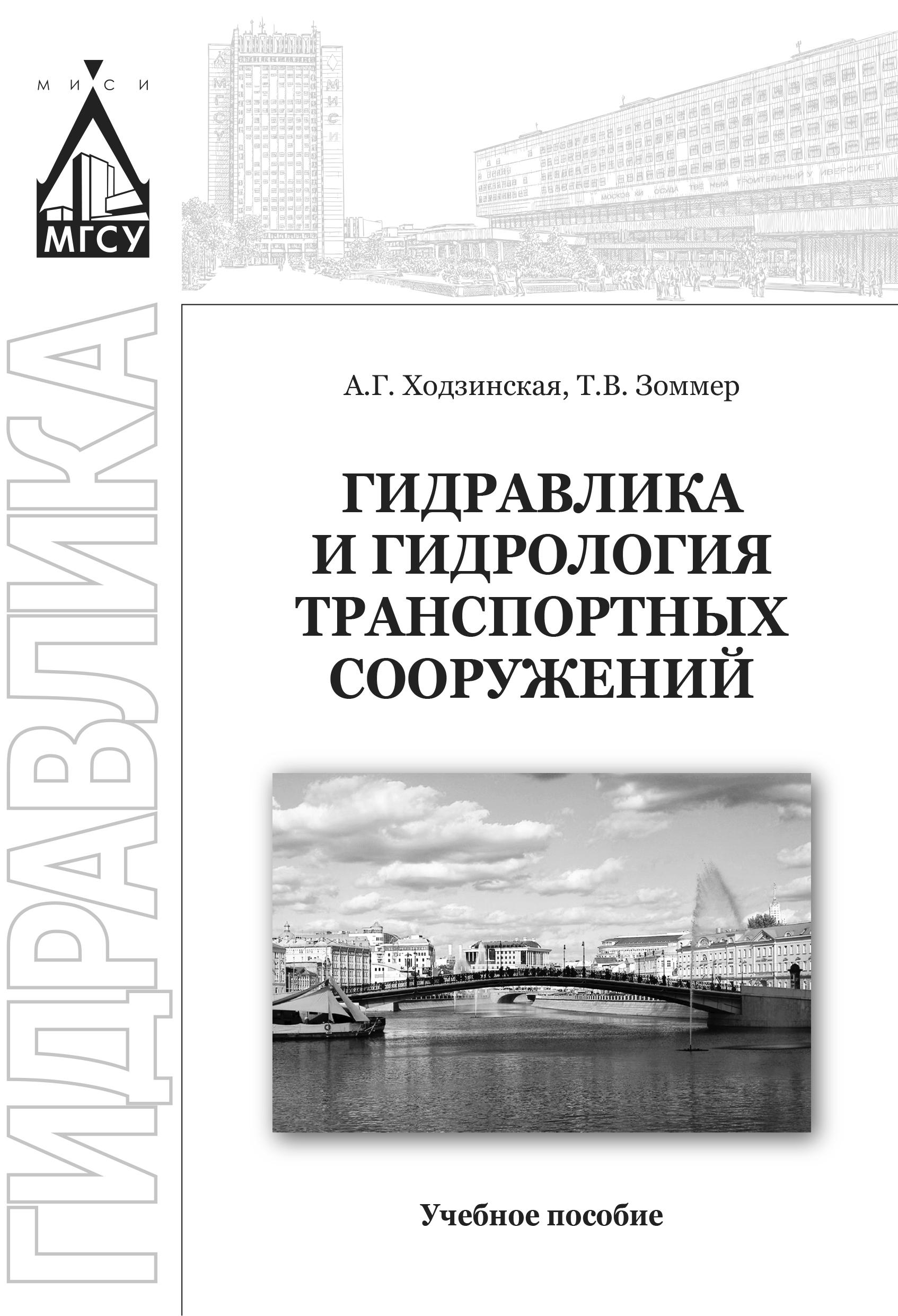 Анна Ходзинская Гидравлика и гидрология транспортных систем