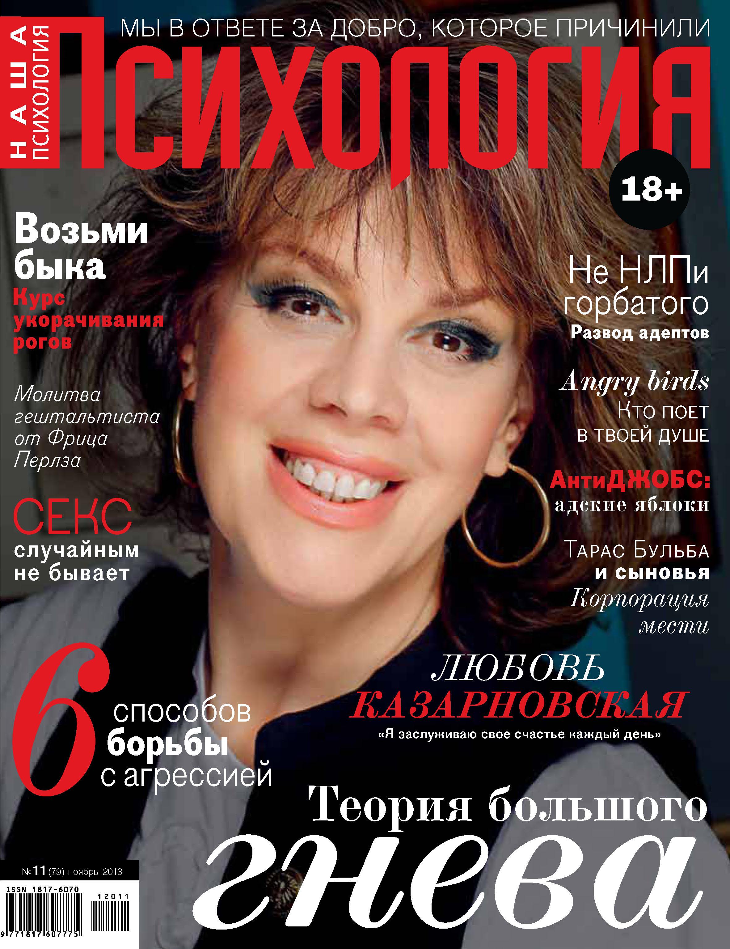 Отсутствует Наша психология №11/2013