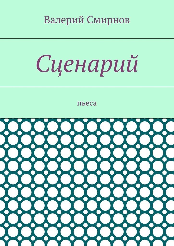 Валерий Смирнов Сценарий. Пьеса цены онлайн