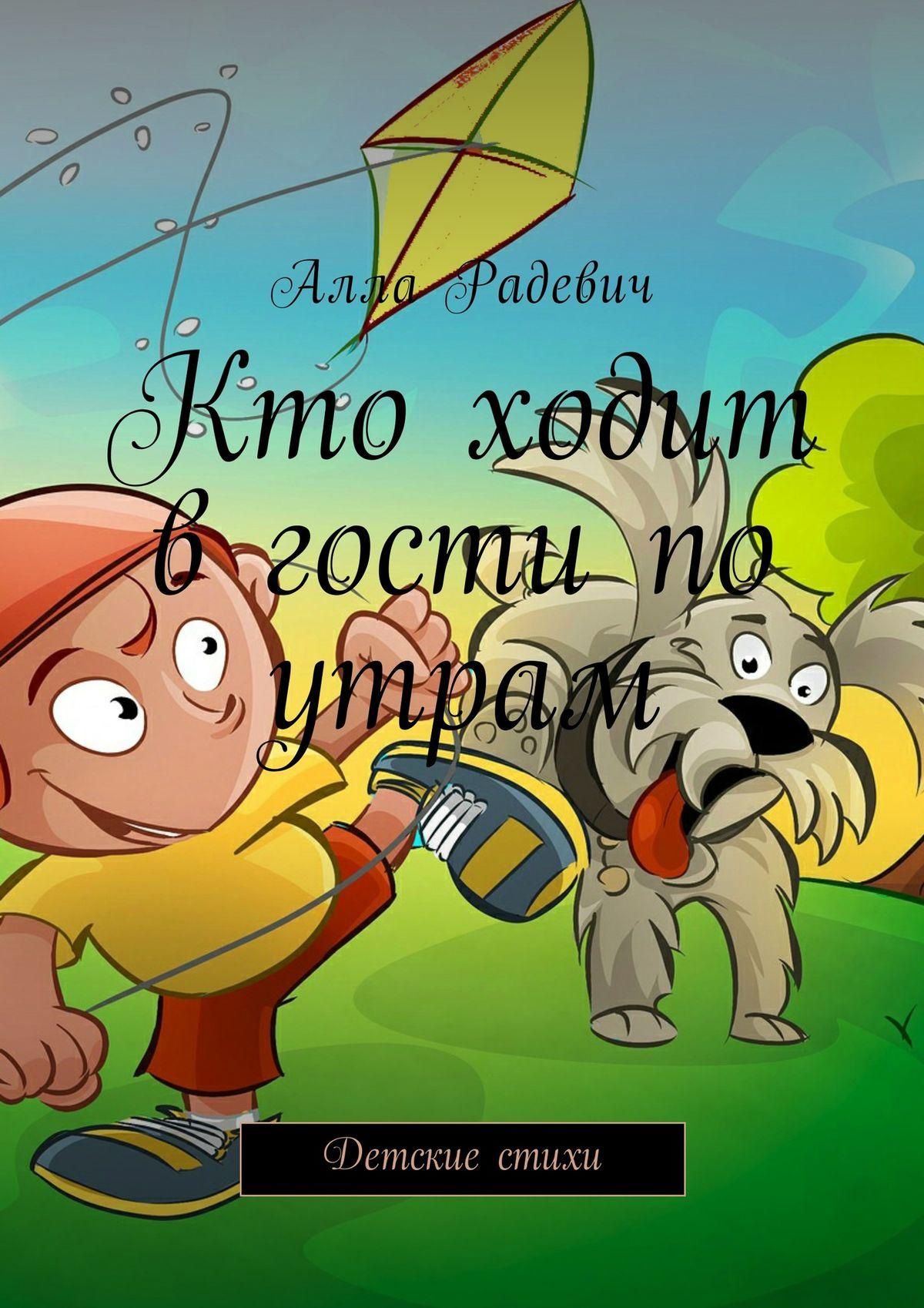 Алла Радевич Кто ходит в гости по утрам. Детские стихи