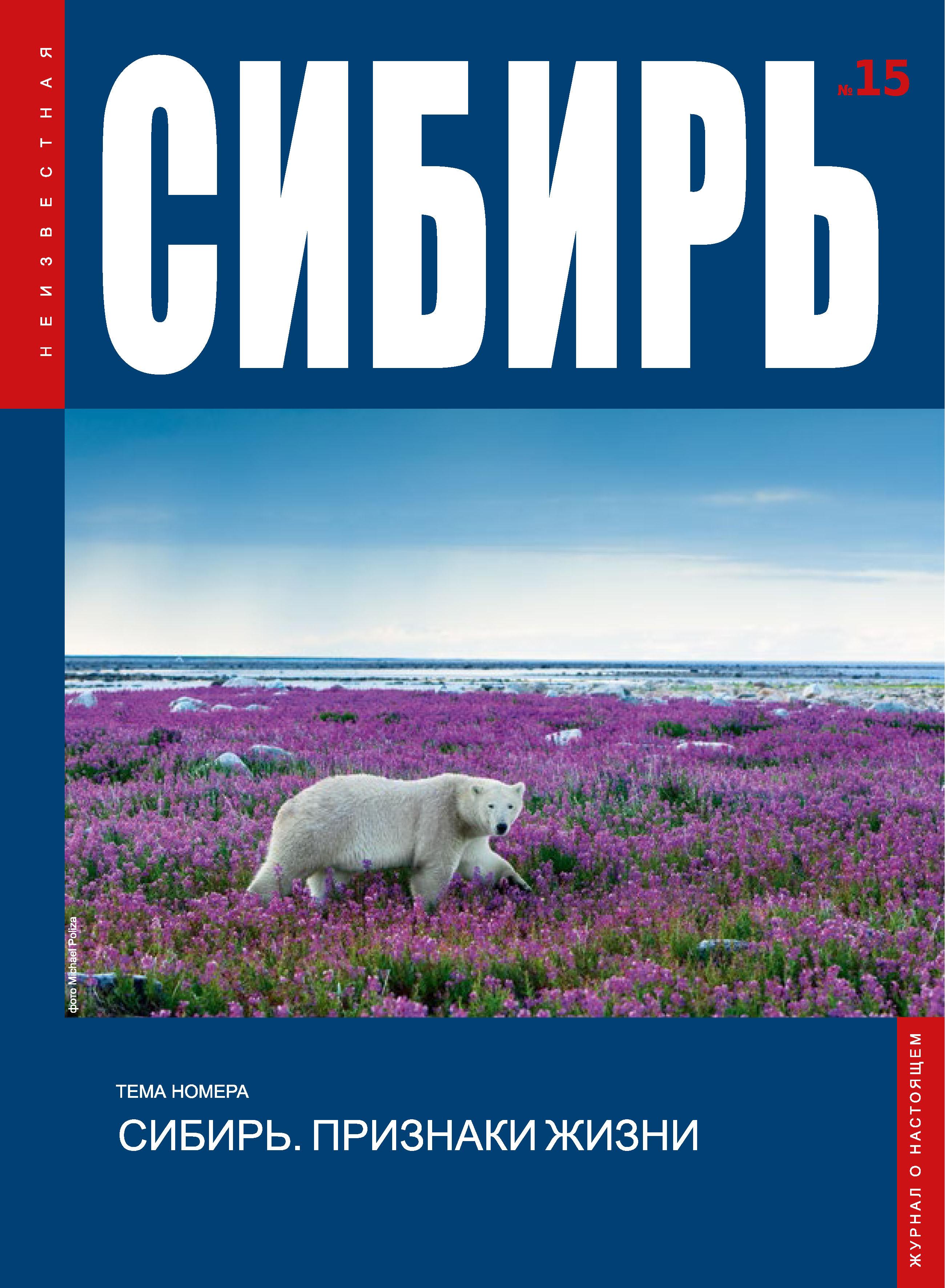 Отсутстует Неизестная Сибирь №15