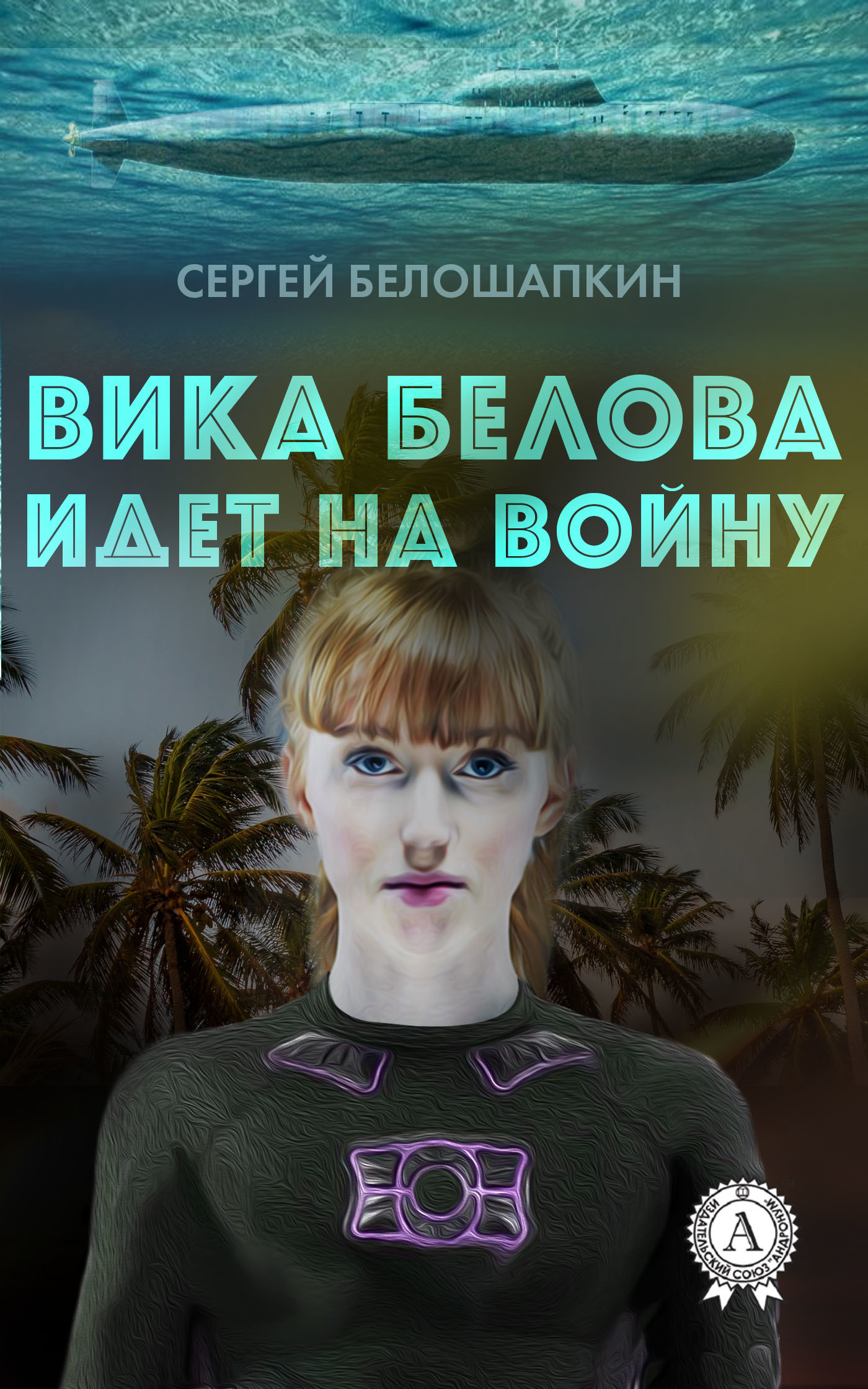 Сергей Белошапкин Вика Белова идет на войну сергей белошапкин вика белова спасает мир