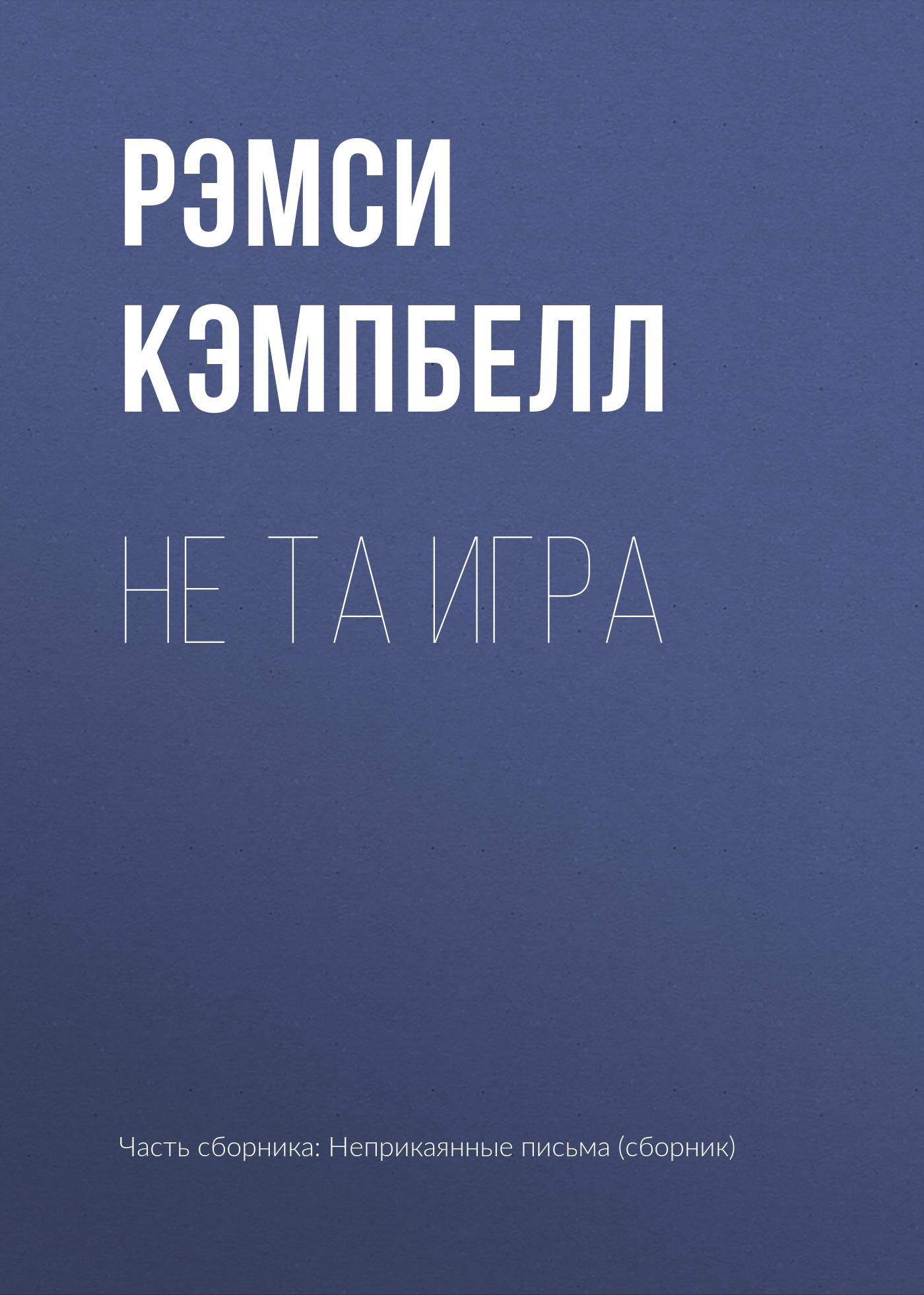 Рэмси Кэмпбелл Не та игра nameless