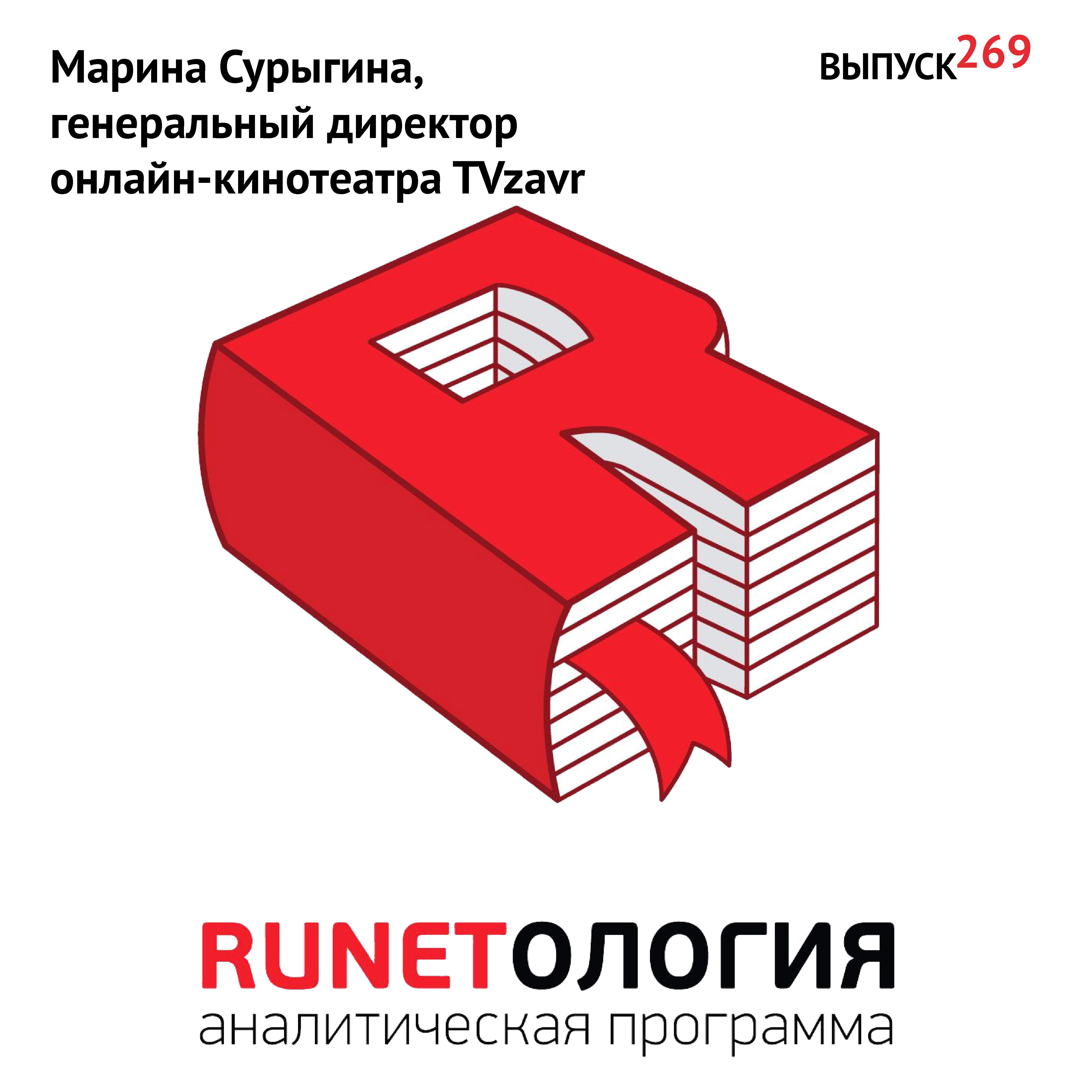 Максим Спиридонов Марина Сурыгина, генеральный директор онлайн-кинотеатра TVzavr видео с веб камер онлайн