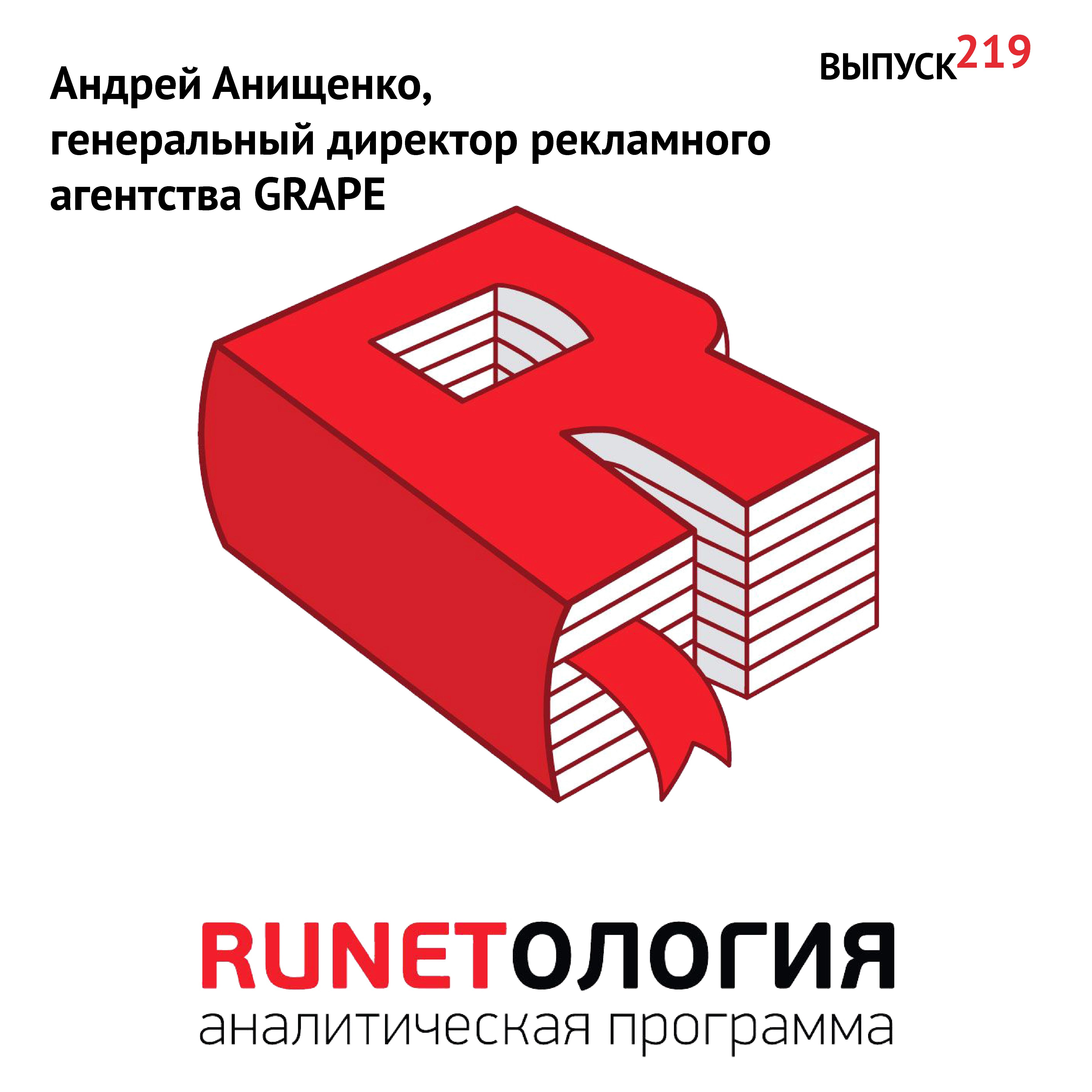 Максим Спиридонов Андрей Анищенко, генеральный директор рекламного агентства GRAPE