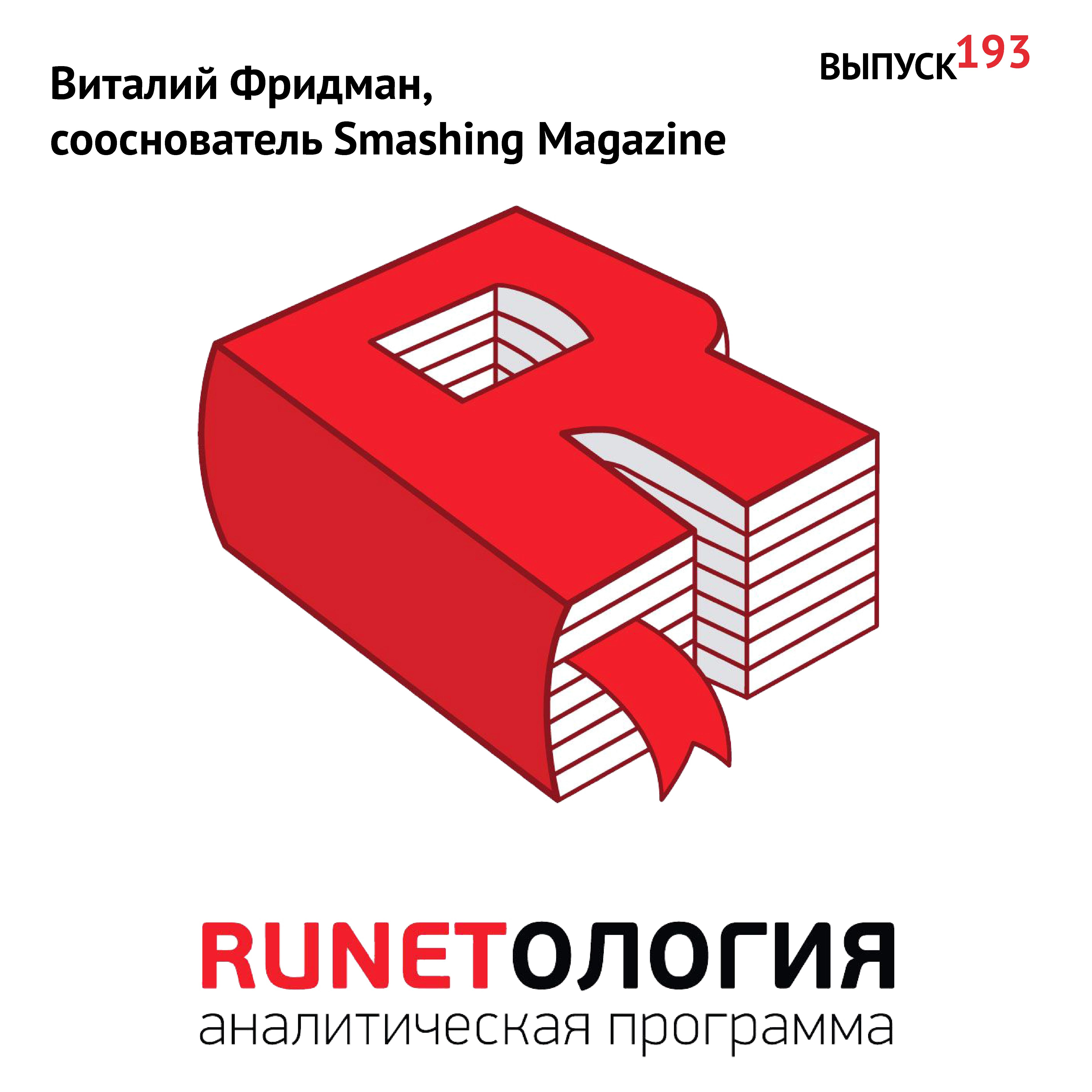 Максим Спиридонов Виталий Фридман, сооснователь Smashing Magazine