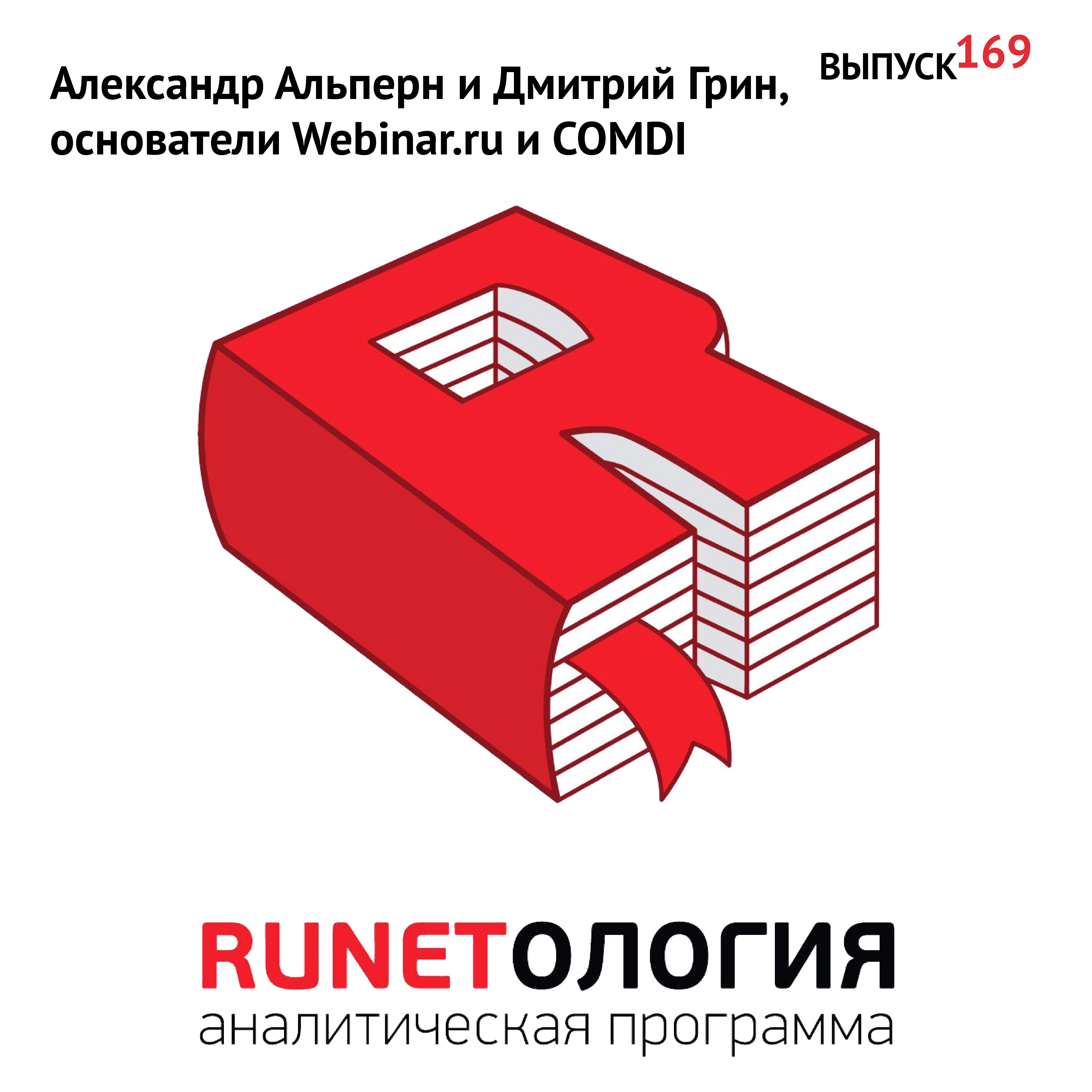 Максим Спиридонов Александр Альперн и Дмитрий Грин, основатели Webinar.ru и COMDI
