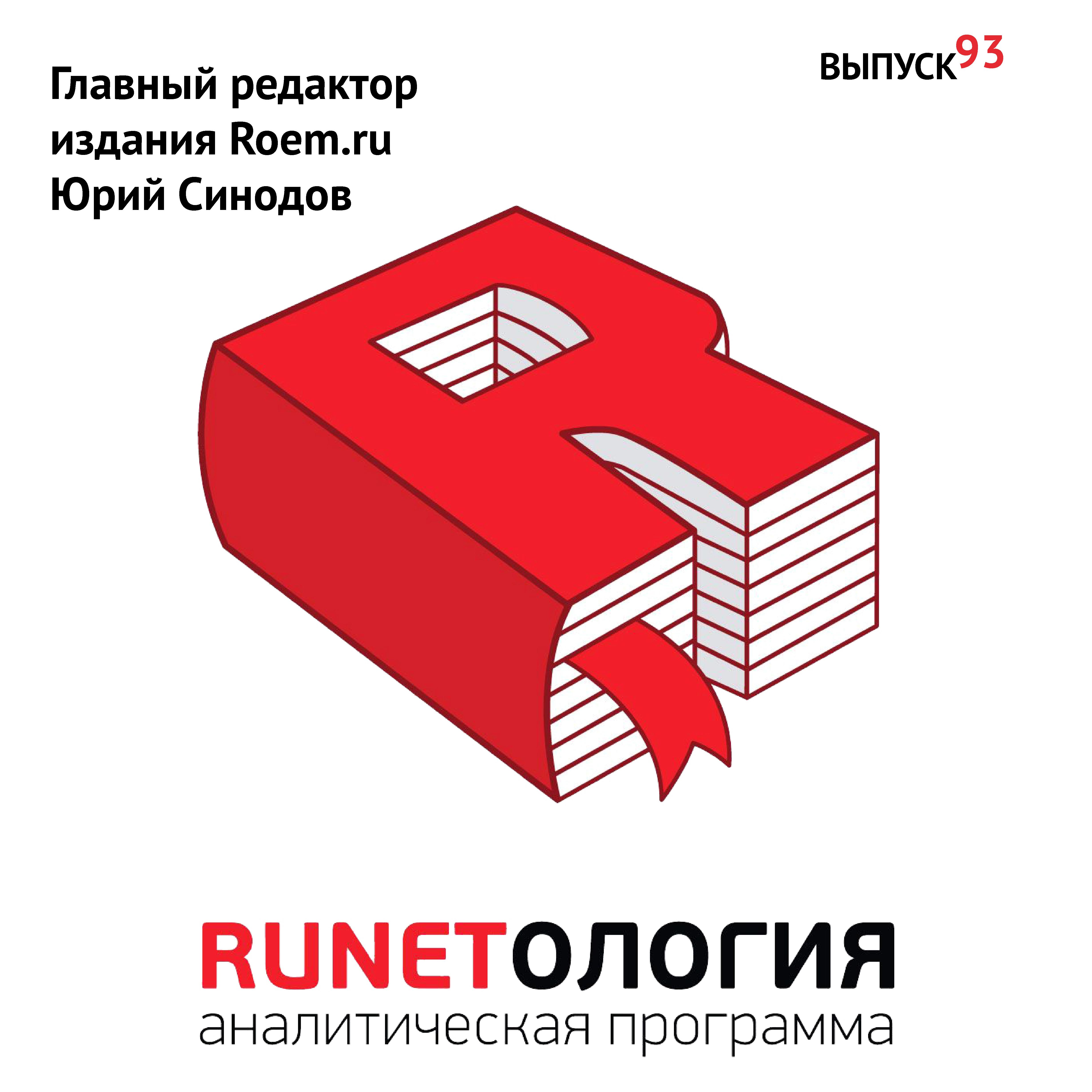 Максим Спиридонов Главный редактор издания Roem.ru Юрий Синодов