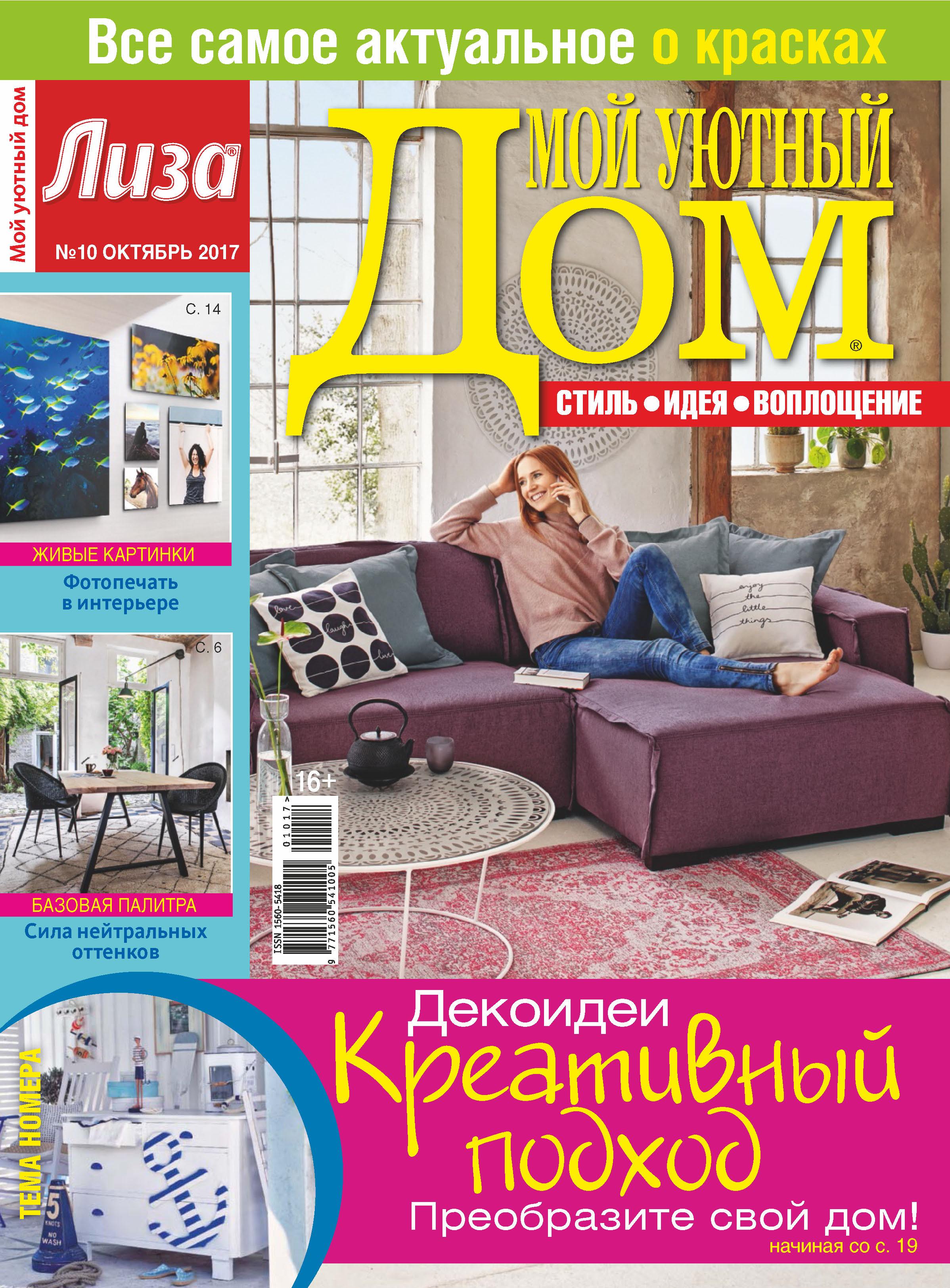 Отсутствует Журнал «Лиза. Мой уютный дом» №10/2017