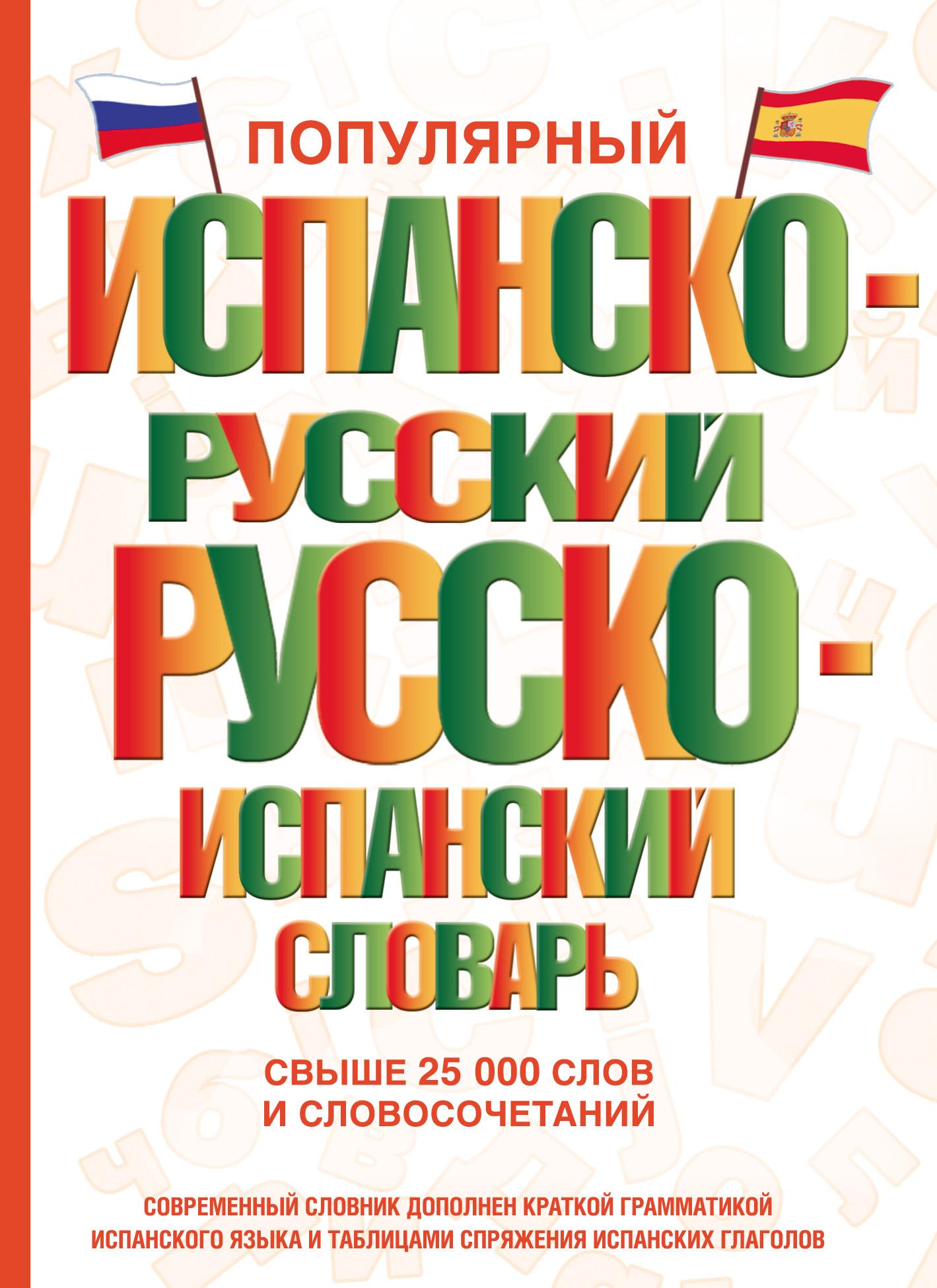 С. А. Матвеев Популярный испанско-русский русско-испанский словарь латино русский словарь