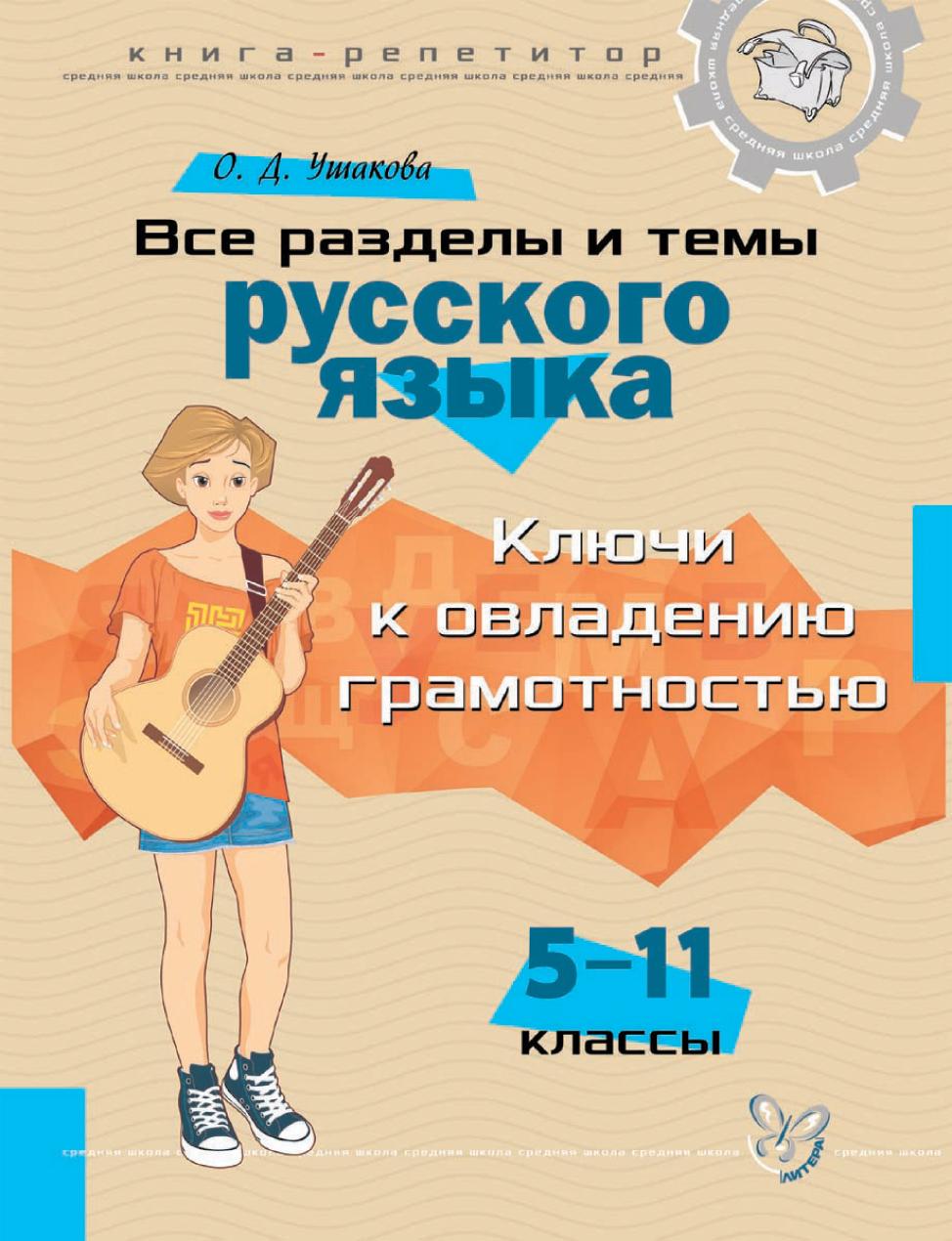 Книга-репетитор. Все разделы и темы русского языка. 5-11 классы