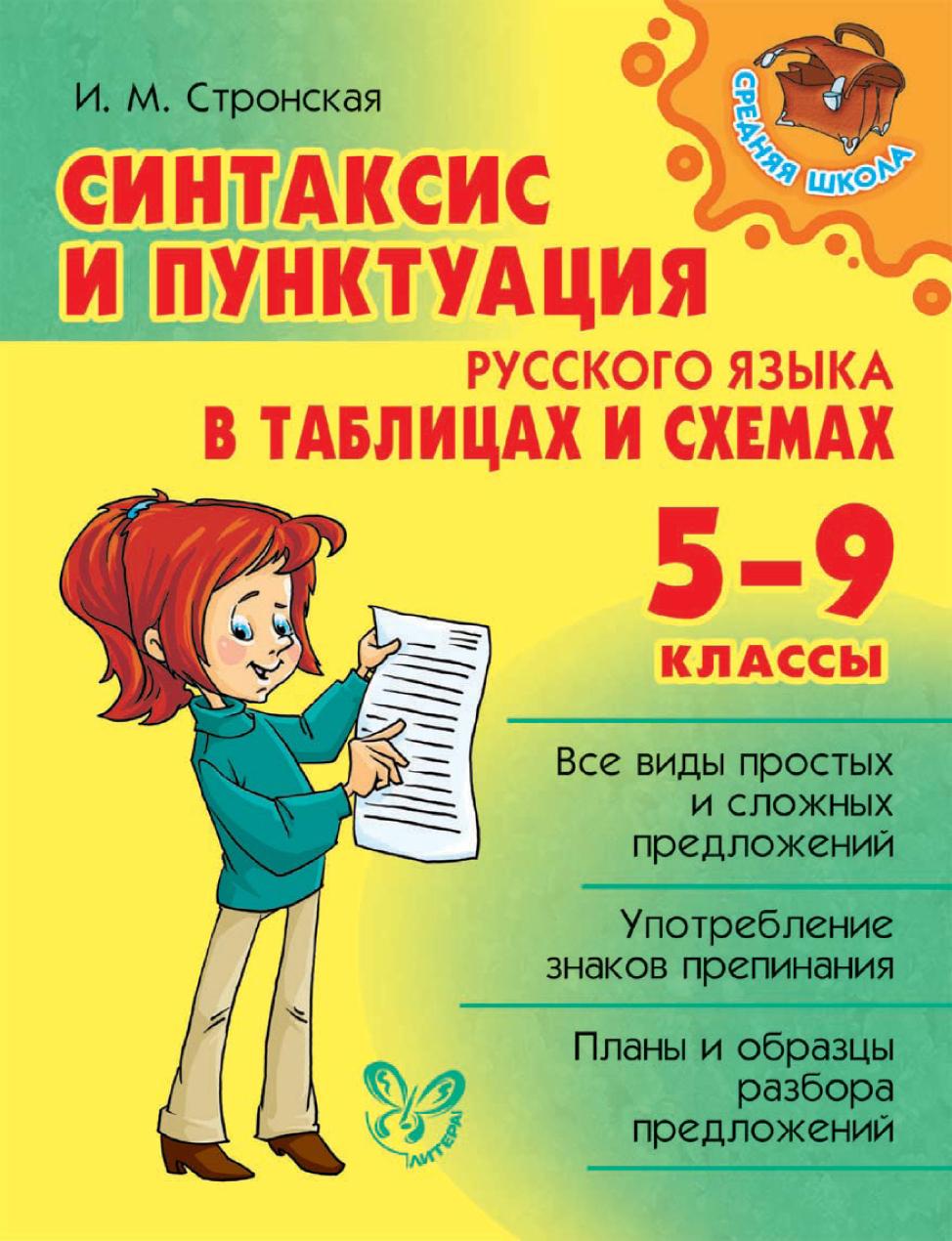 И. М. Стронская Синтаксис и пунктуация русского языка в таблицах и схемах. 5-9 классы синтаксис в таблицах и схемах