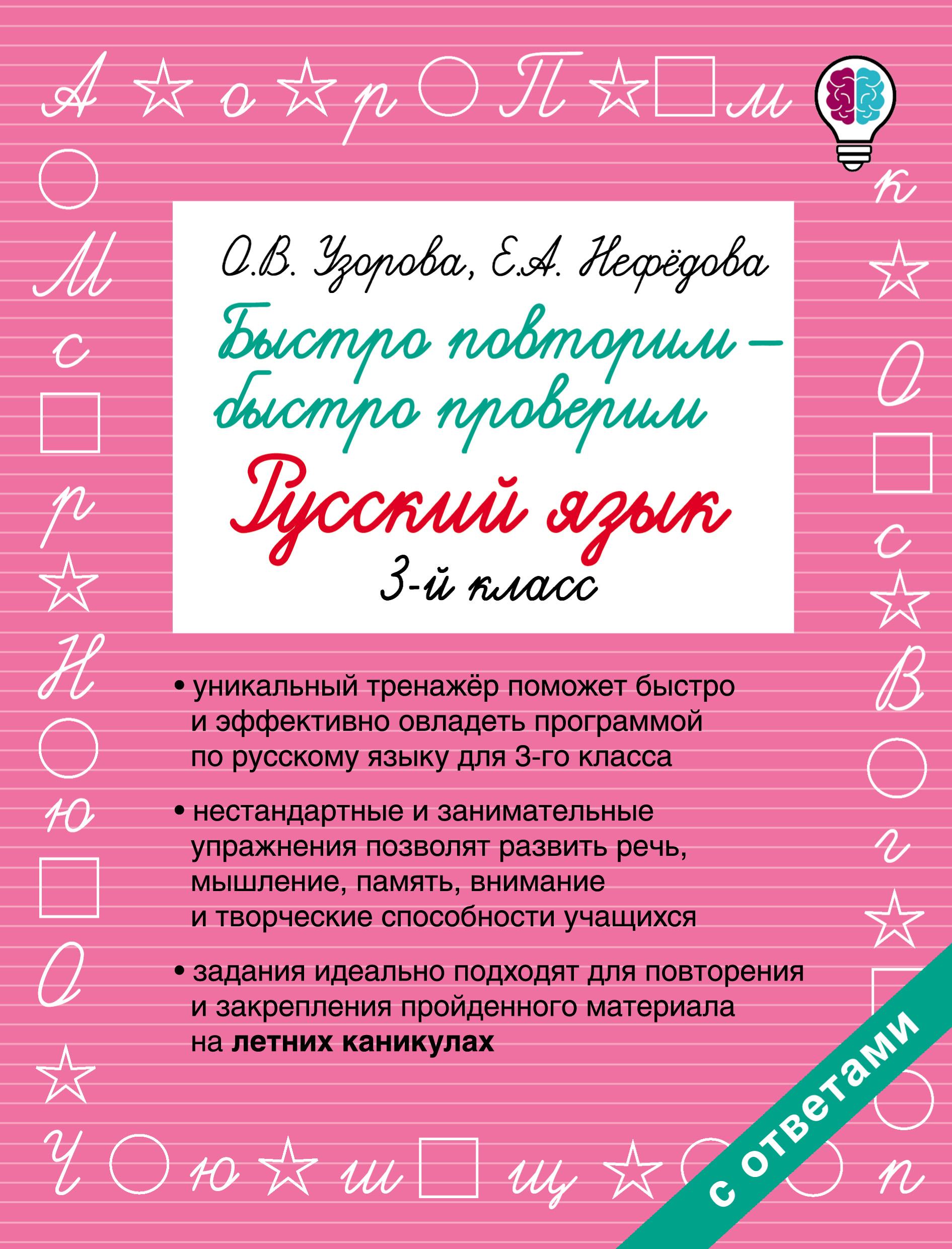 О. В. Узорова Быстро повторим – быстро проверим. Русский язык. 3 класс стоимость