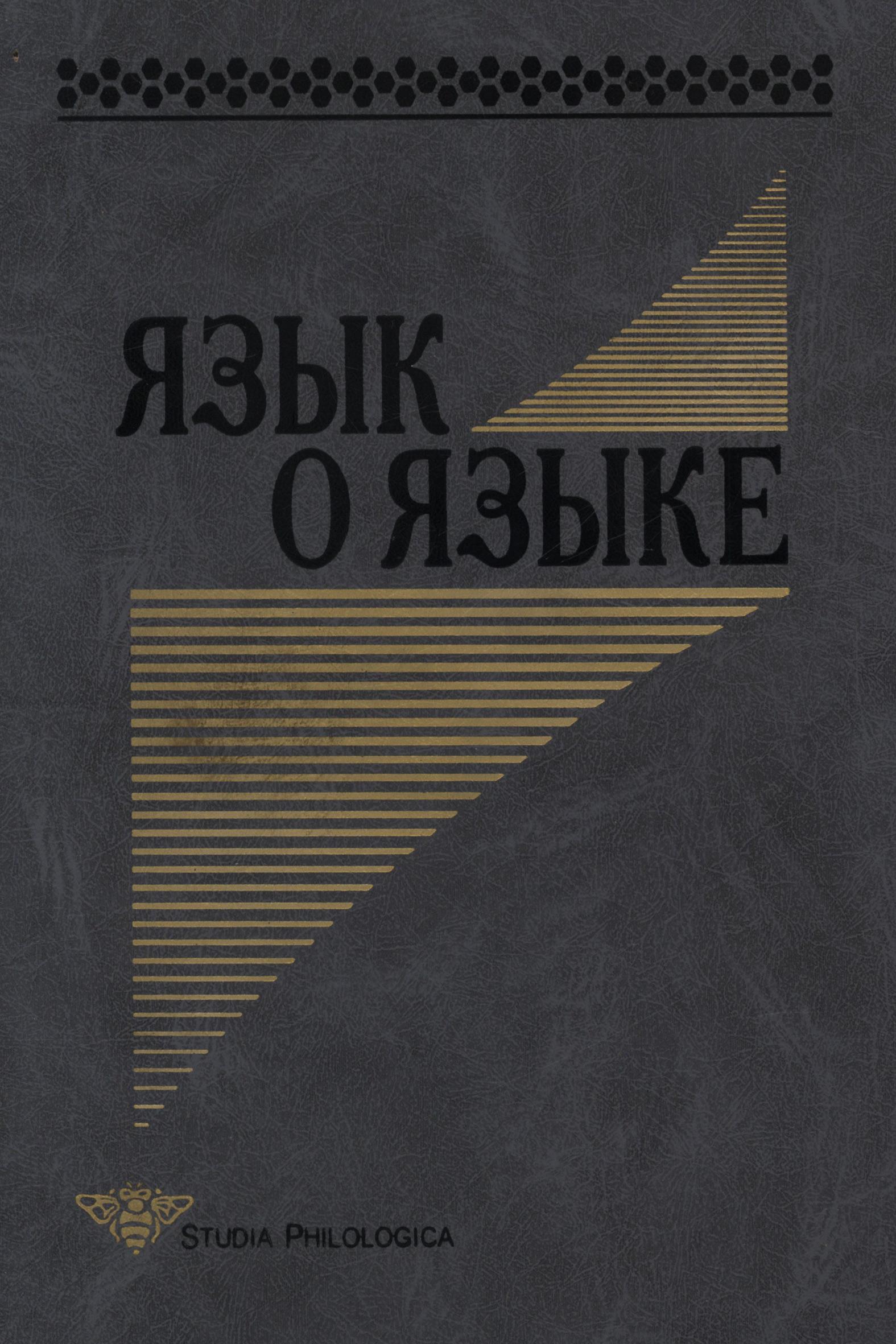 Сборник статей Язык о языке