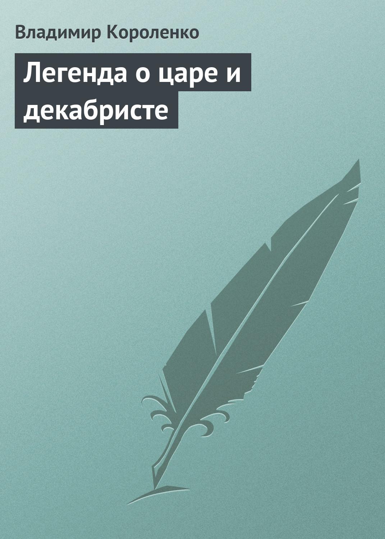 Владимир Короленко Легенда о царе и декабристе автор не указан список удостоенных знаком отличия беспорочной службы в 1828 году