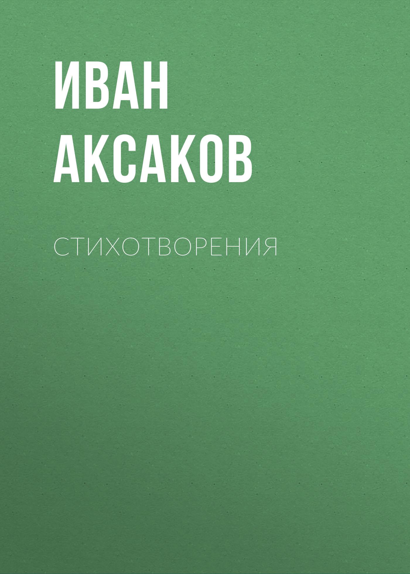 Иван Аксаков Стихотворения аттестат бешеной