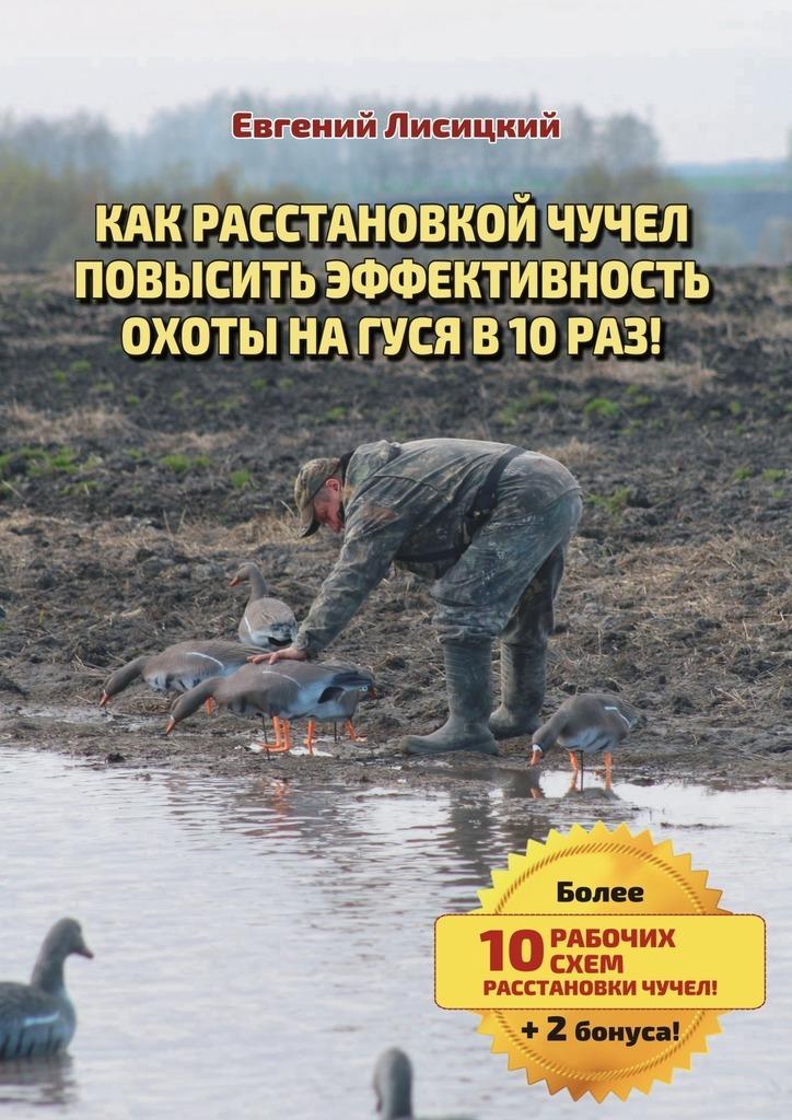 Евгений Лисицкий Как расстановкой чучел повысить эффективность охоты нагуся в10раз! if looks could chill