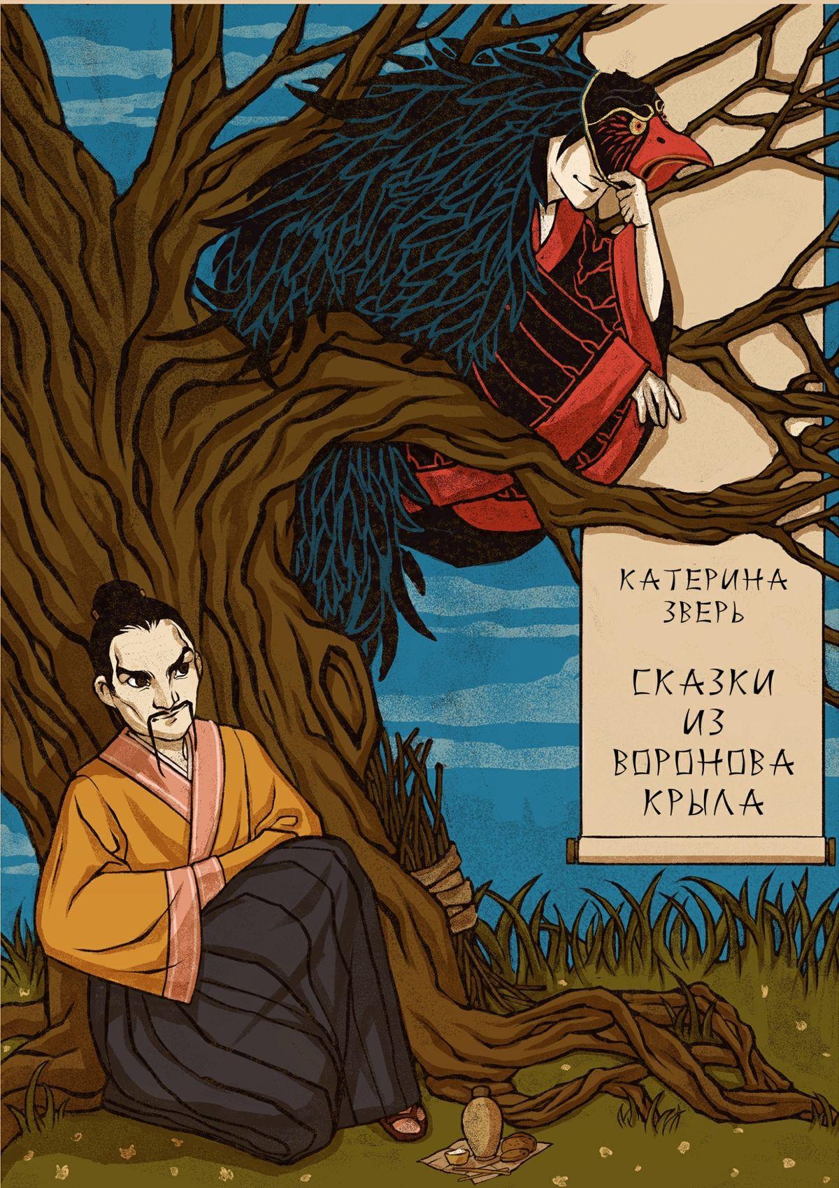 Катерина Зверь Сказки изворонова крыла