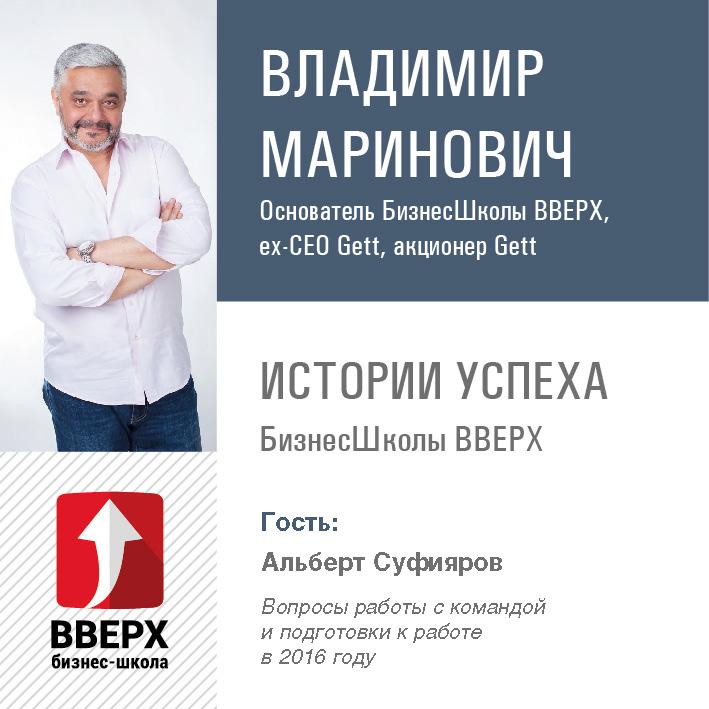 Владимир Маринович Альберт Суфияров. Вопросы работы с командой и подготовки к работе в 2016 году