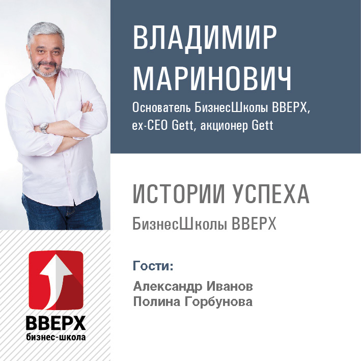 Владимир Маринович Александр Иванов и Полина Горбунова – «Школа отношений»