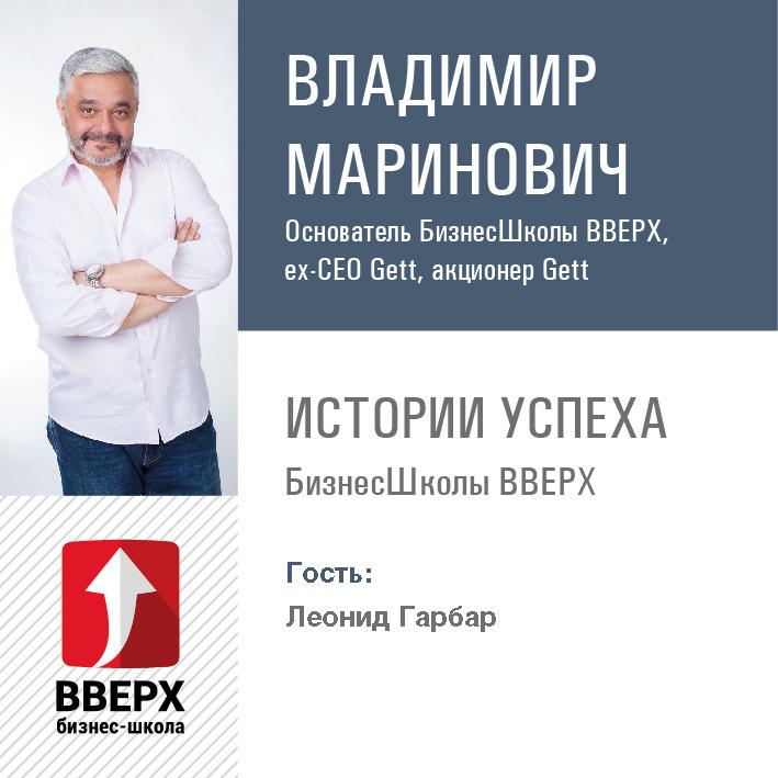Владимир Маринович Леонид Гарбар. Как создать и управлять рестораном-брендом леонид гришин в чужом городе