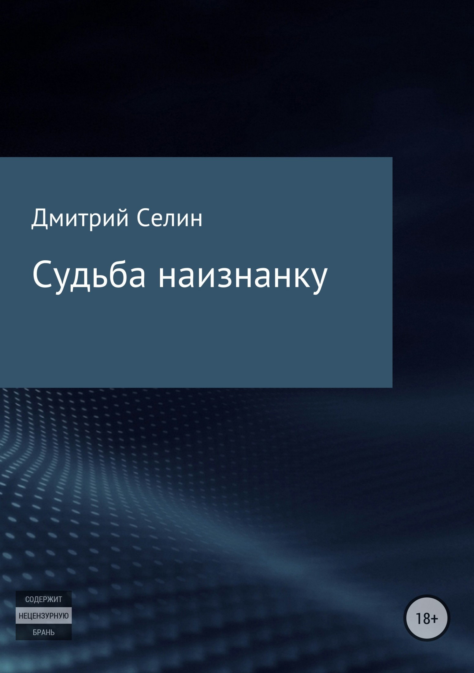 цена на Дмитрий Селин Судьба наизнанку