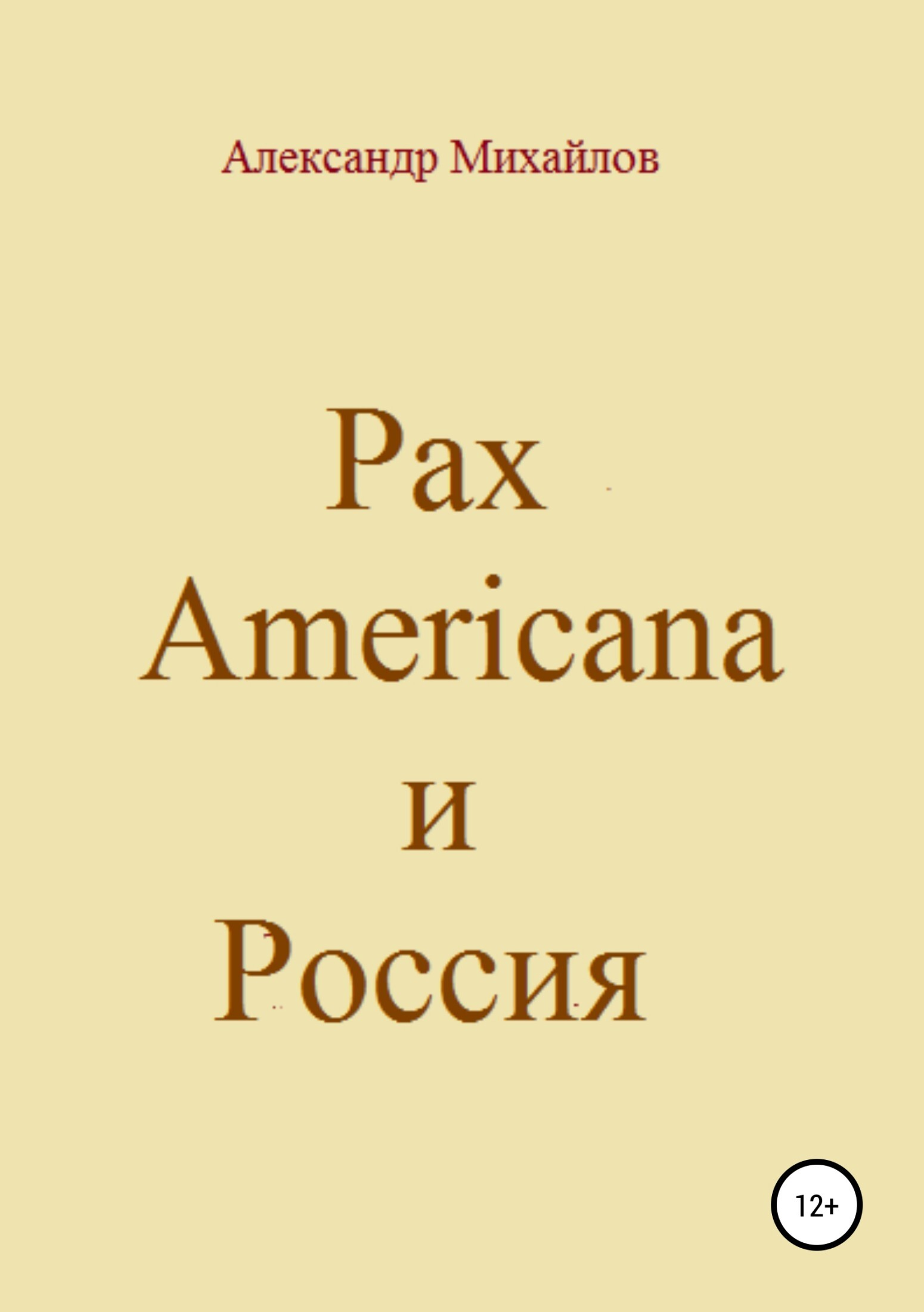 Александр Григорьевич Михайлов Pax Americana и Россия