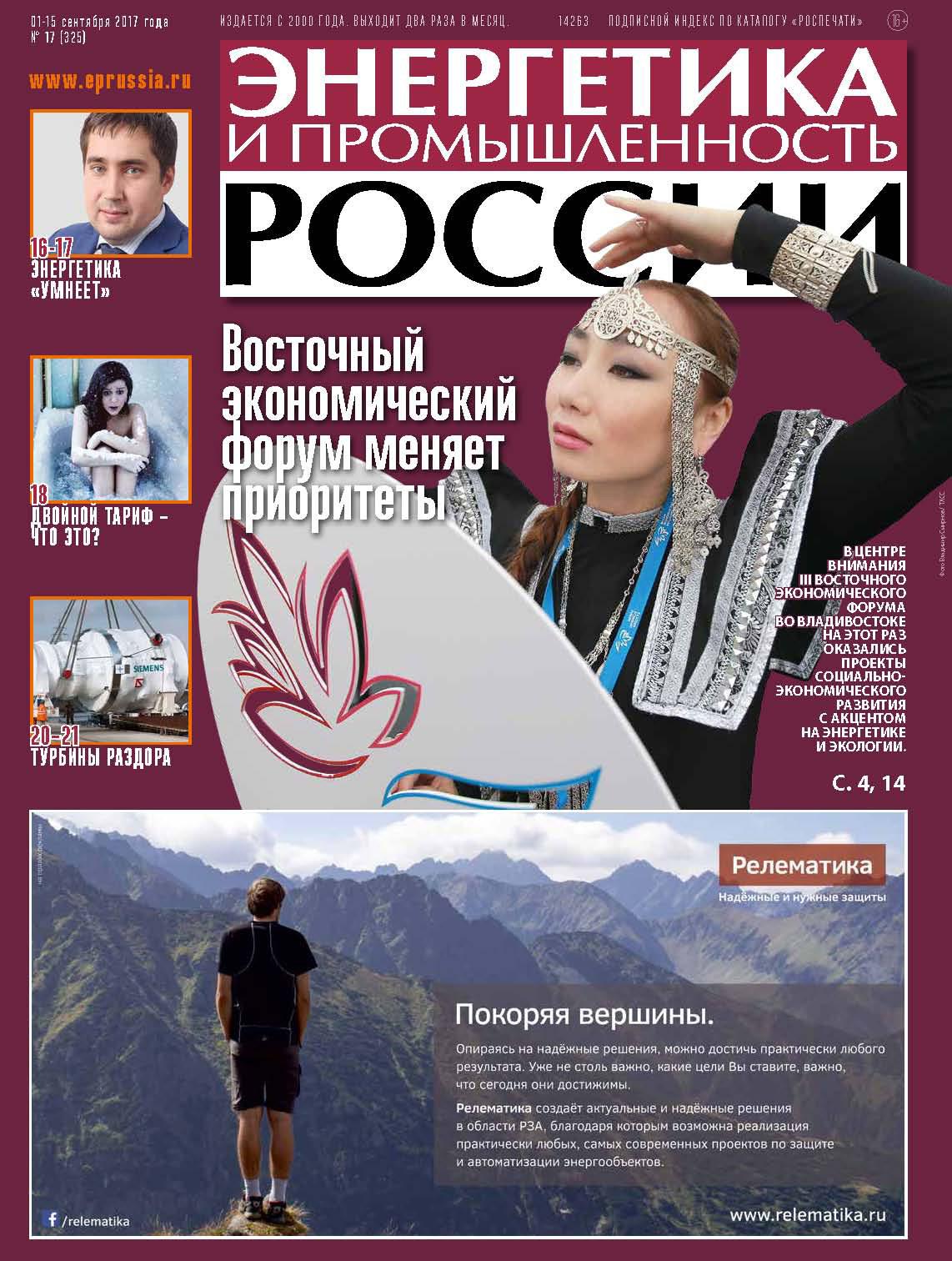 Отсутствует Энергетика и промышленность России №17 2017