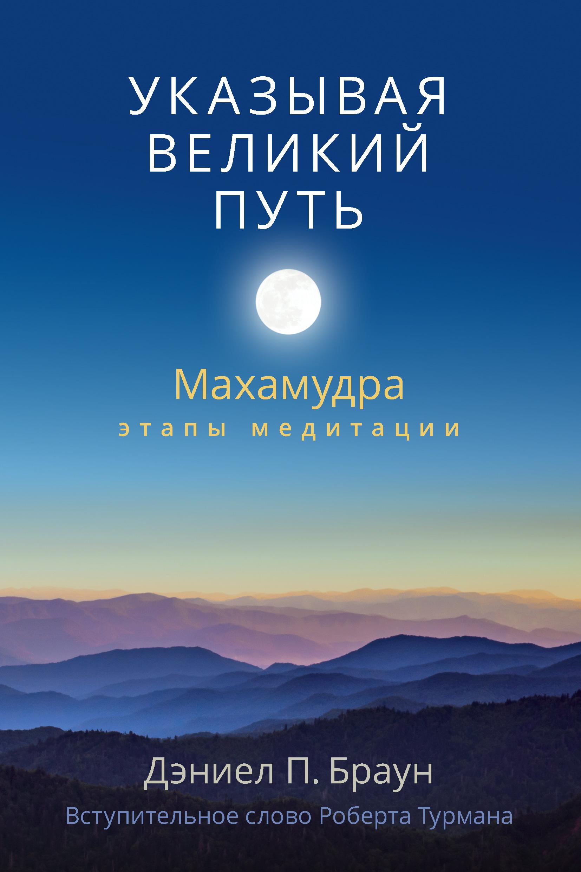 Дэниел П. Браун, Антон Мускин «Указывая великий путь. Махамудра: этапы медитации»