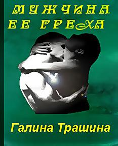 Галина Трашина Мужчина её греха дон пендлтон переполох в детройте смерть уравнивает всех
