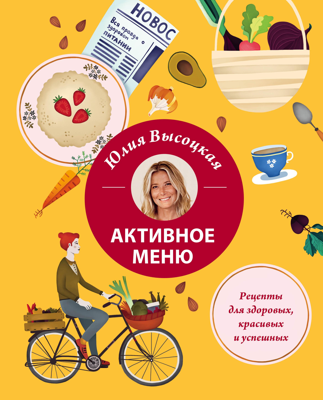 Юлия Высоцкая Активное меню. Рецепты для здоровых, красивых и успешных тарифный план