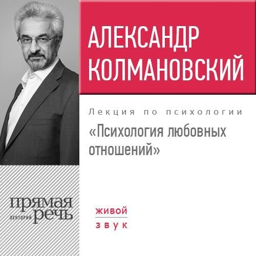 Александр Колмановский Лекция «Психология любовных отношений» цены онлайн