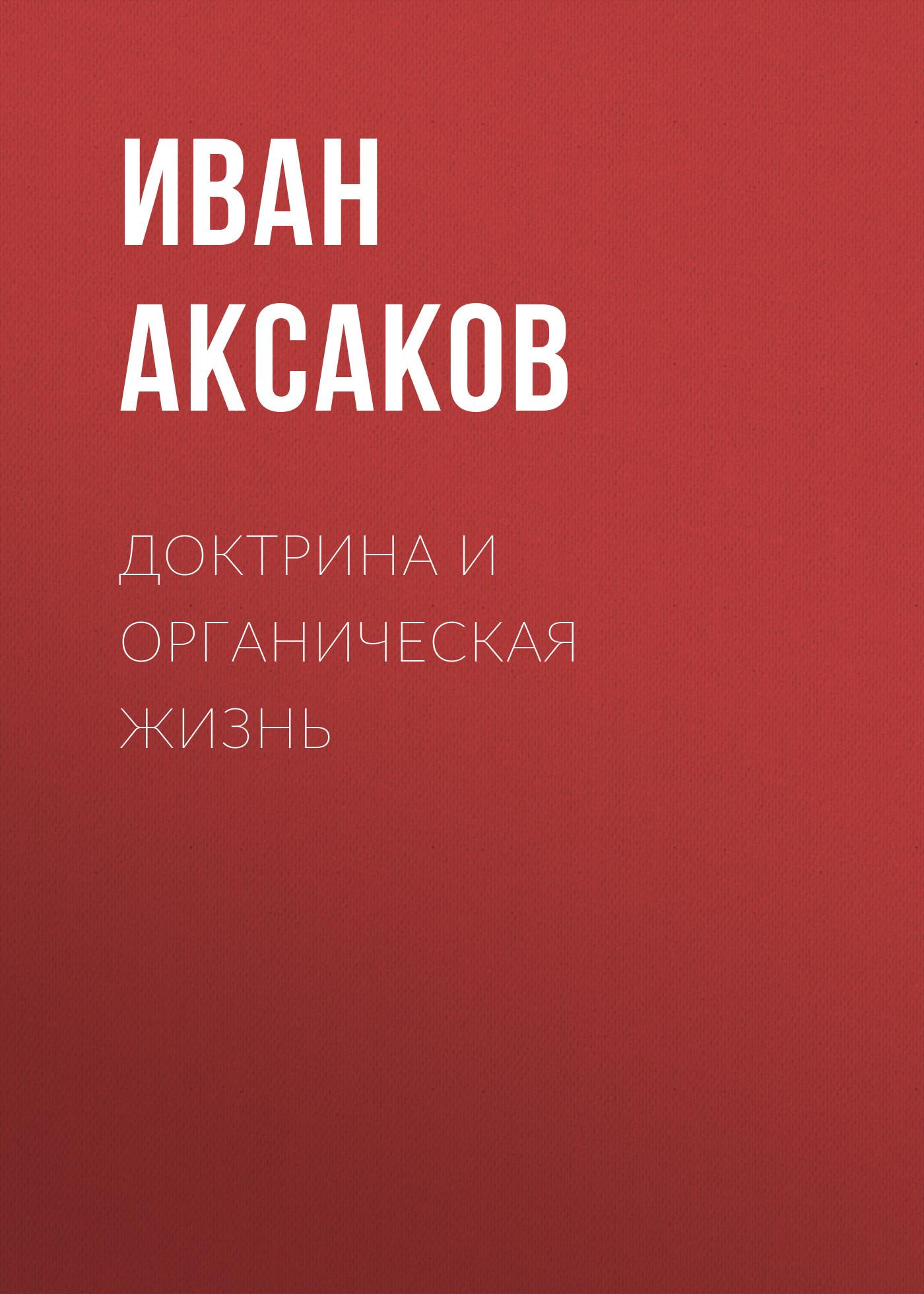 Иван Аксаков Доктрина и органическая жизнь a life of benito juarez