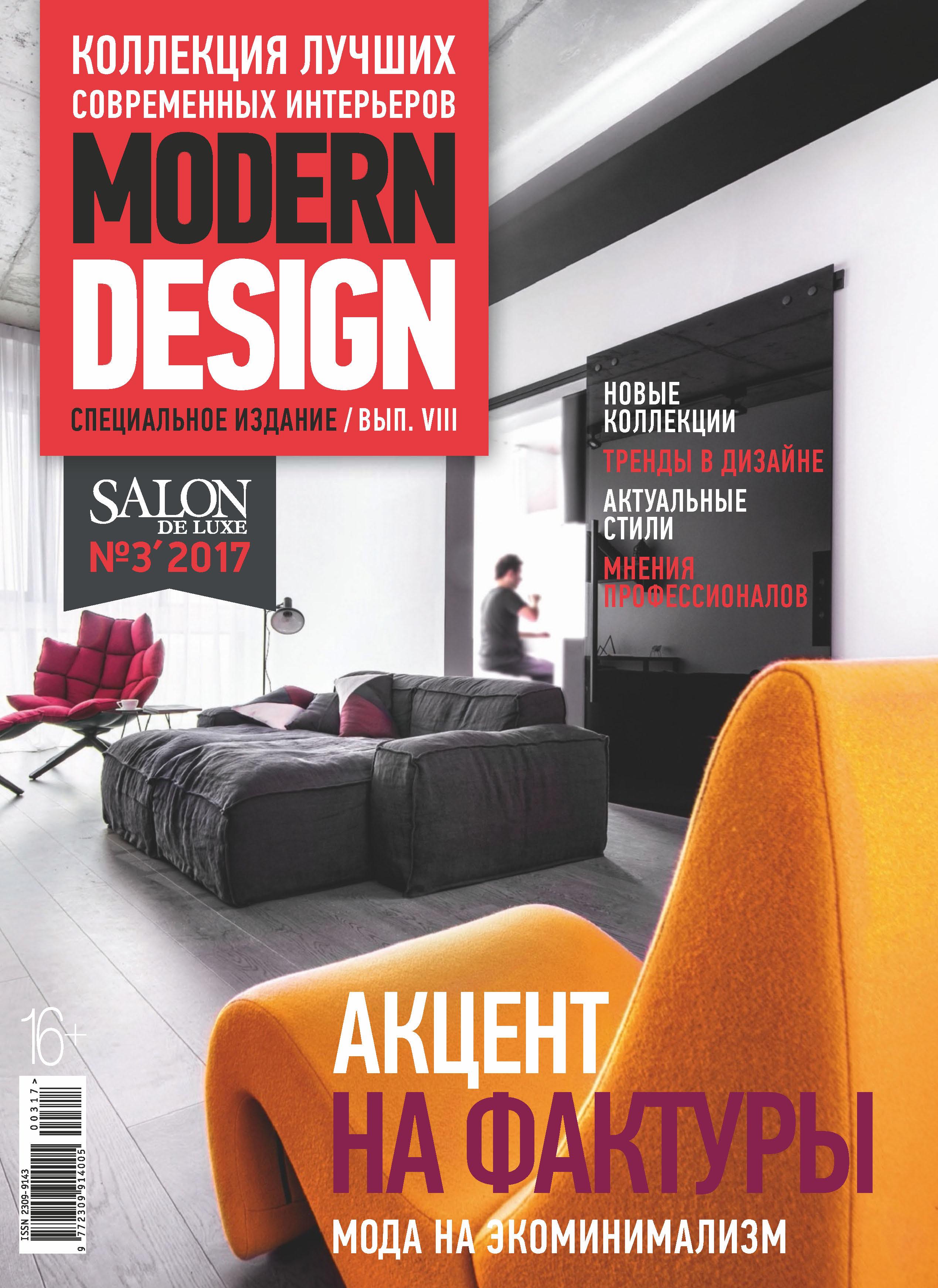 Отсутствует SALON de LUXE. Спецвыпуск журнала SALON-interior. №03/2017 отсутствует salon de luxe спецвыпуск журнала salon interior 03 2018