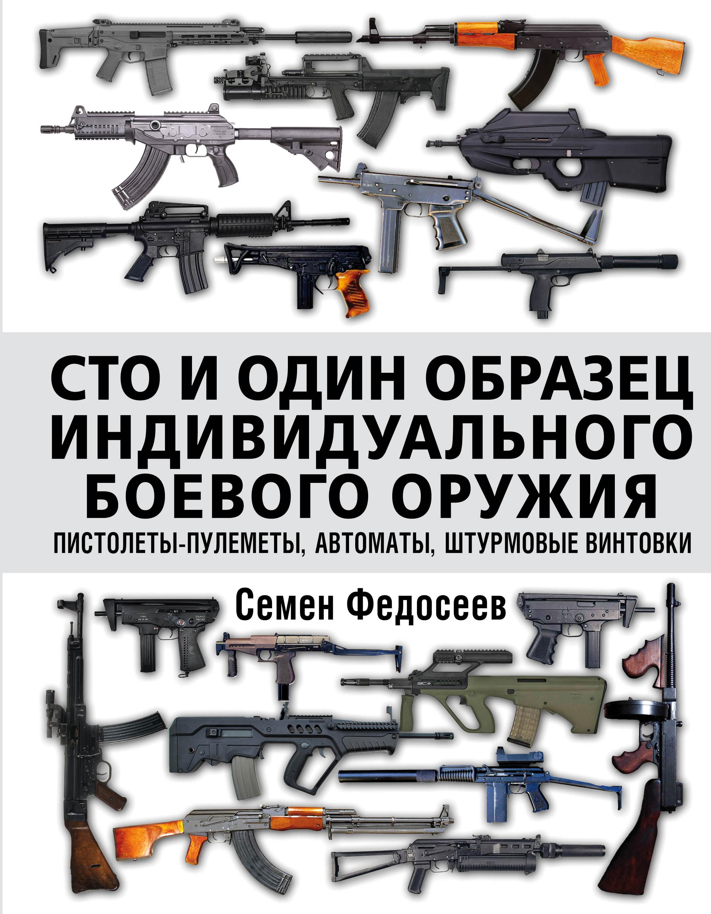 Семен Федосеев Сто и один образец индивидуального боевого оружия: пистолеты-пулеметы, автоматы, штурмовые винтовки федосеев с сто и один образец индивидуального боевого оружия пистолеты пулеметы автоматы штурмовые винтовки