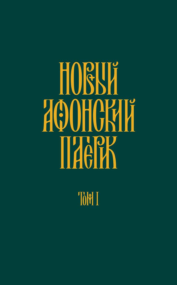 Анонимный автор Новый Афонский патерик. Том I. Жизнеописания новый афонский патерик в 3 т т 2 сказания о подвижничестве
