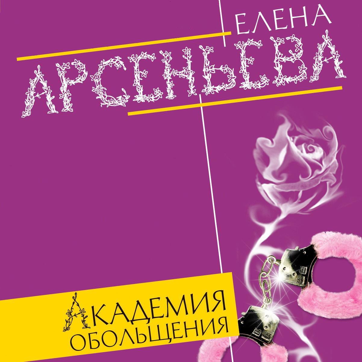 Елена Арсеньева Академия обольщения