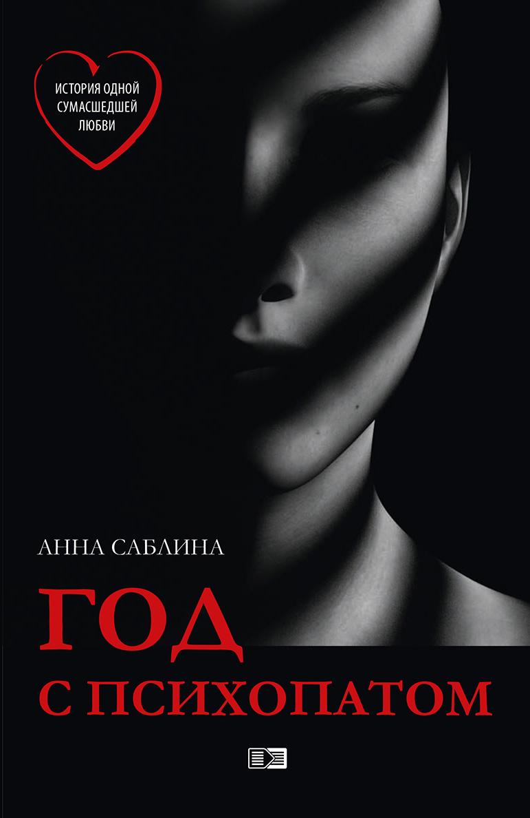 Анна Саблина Год с психопатом