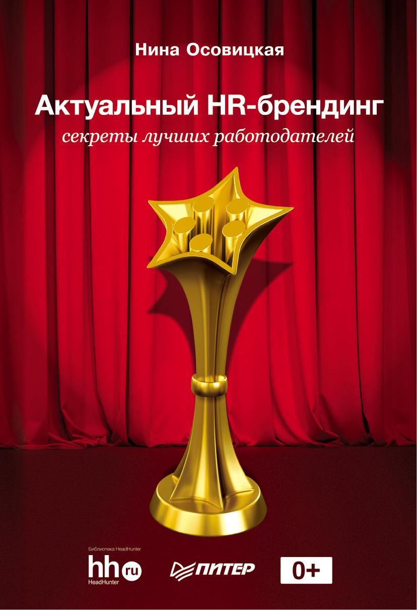 Обложка книги Актуальный HR-брендинг. Секреты лучших работодателей
