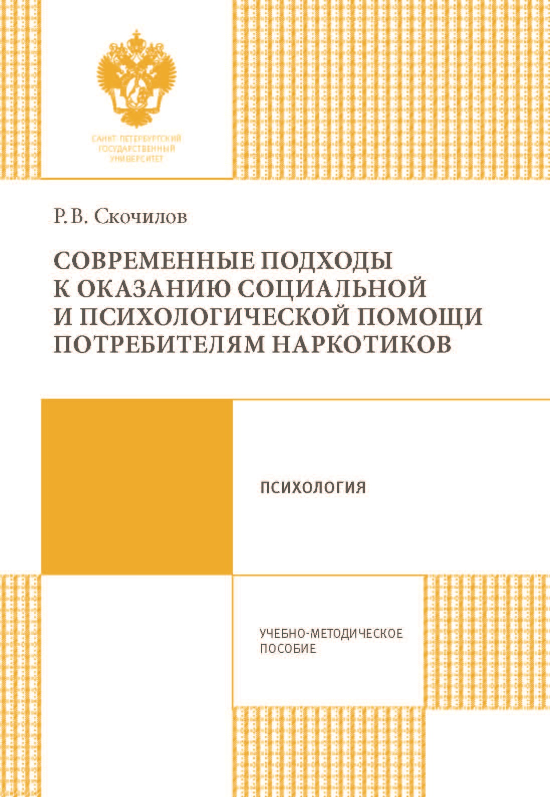 Р. В. Скочилов Современные подходы к оказанию социальной и психологической помощи потребителям наркотиков