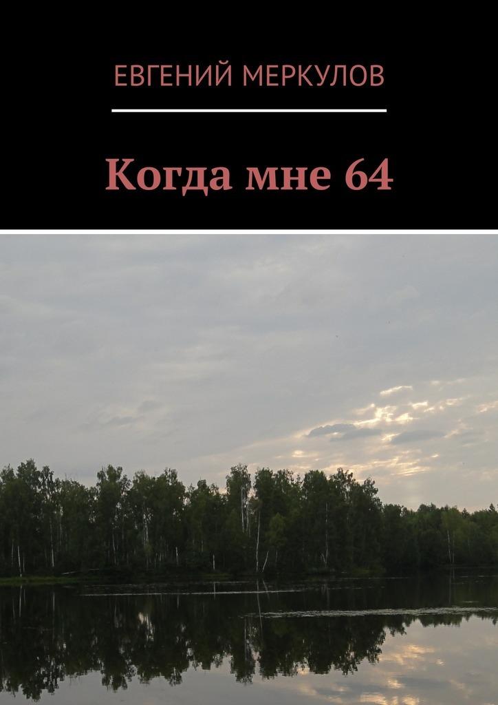 Евгений Меркулов Когда мне 64 евгений меркулов я просто ввас немножечко влюблён