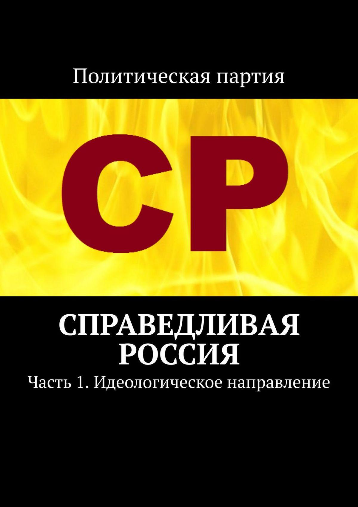 Тимур Воронков Справедливая Россия. Часть 1. Идеологическое направление