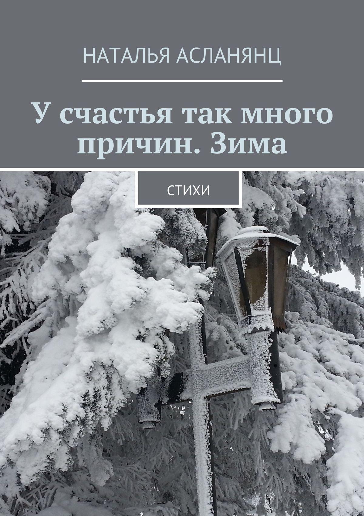 Наталья Асланянц У счастья так много причин. Зима. Стихи